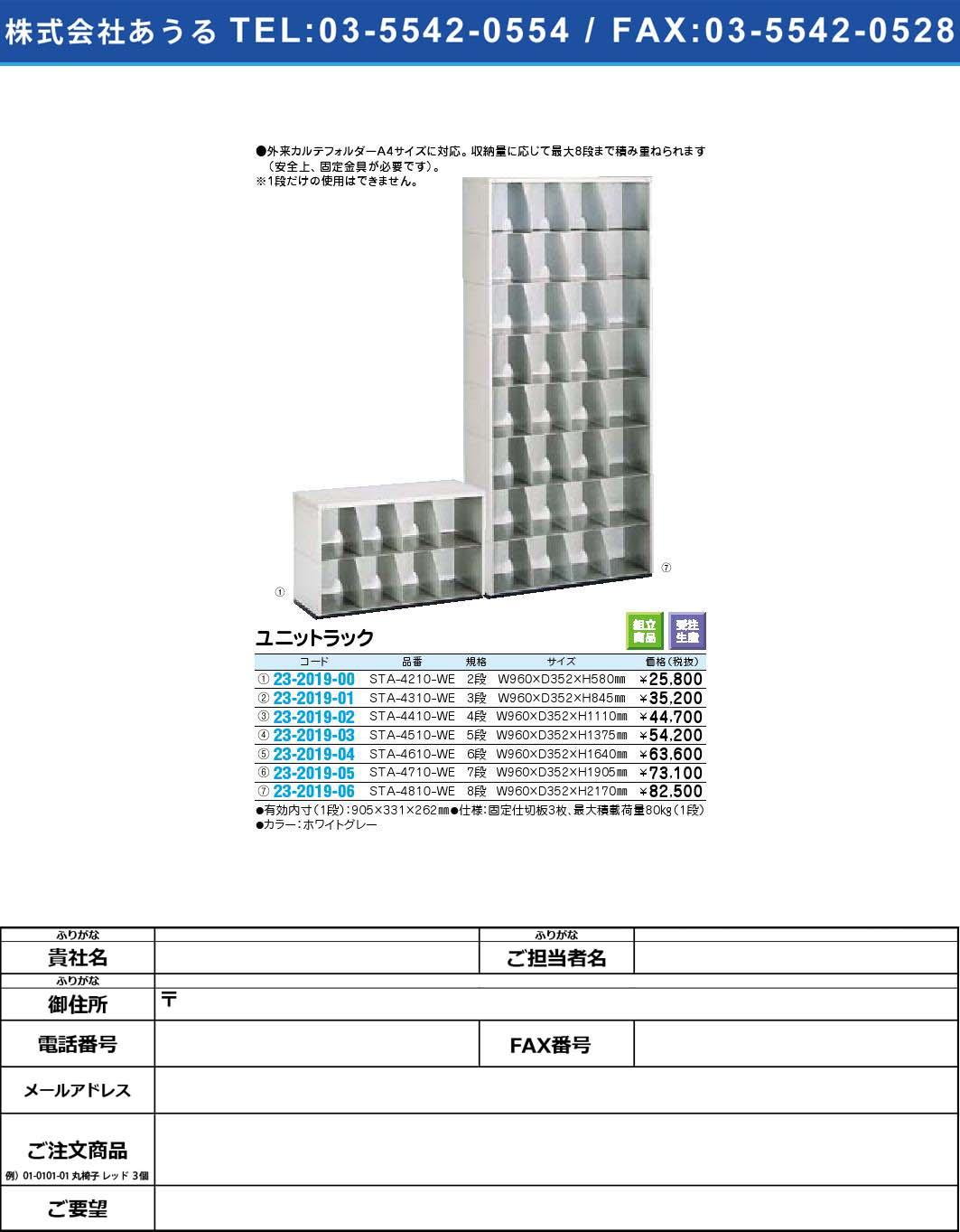 ユニットラック STA-4810-WE(23-2019-06)【1個単位】【2009年カタログ商品】