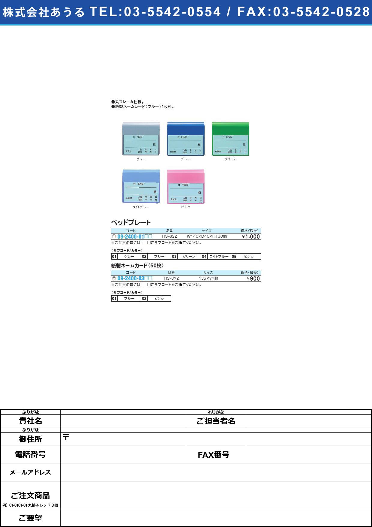 (09-2400-01)【廃盤】ベットプレート HS822(80X145MM)ベッドプレートブルー(09-2400-01-02)【1個単位】【2013年カタログ商品】
