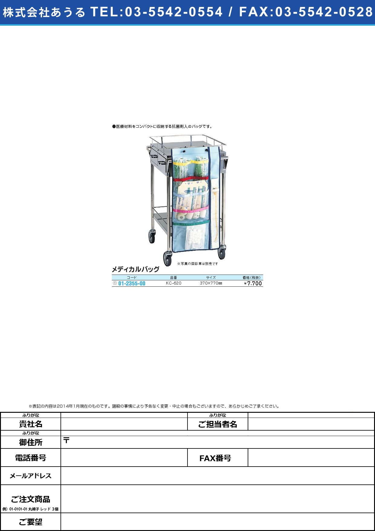 メディカルバッグ KC620(01-2355-00)KC-620(370X770MM)【1枚単位】【2014年カタログ商品】