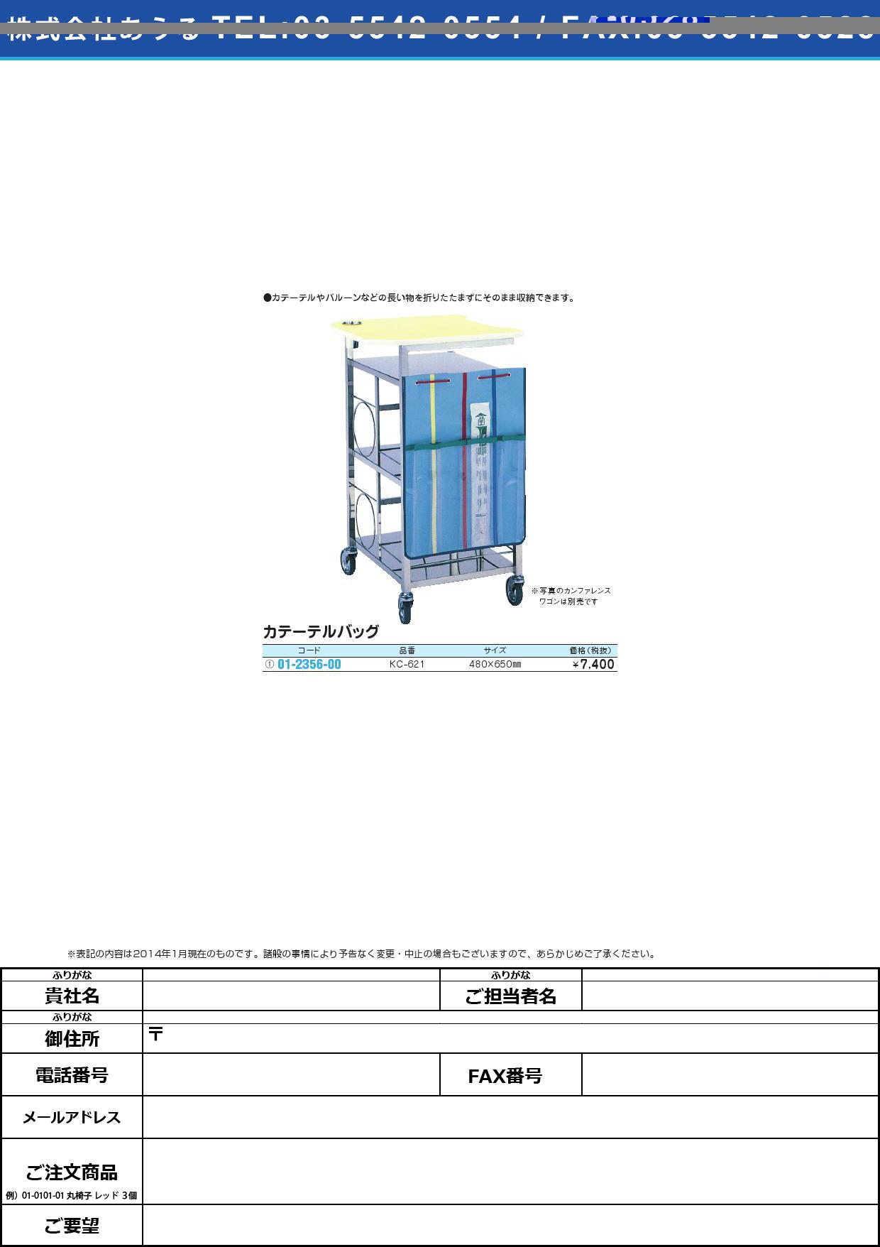 カテーテルバッグ KC621(01-2356-00)KC-621(480X650MM)【1枚単位】【2014年カタログ商品】