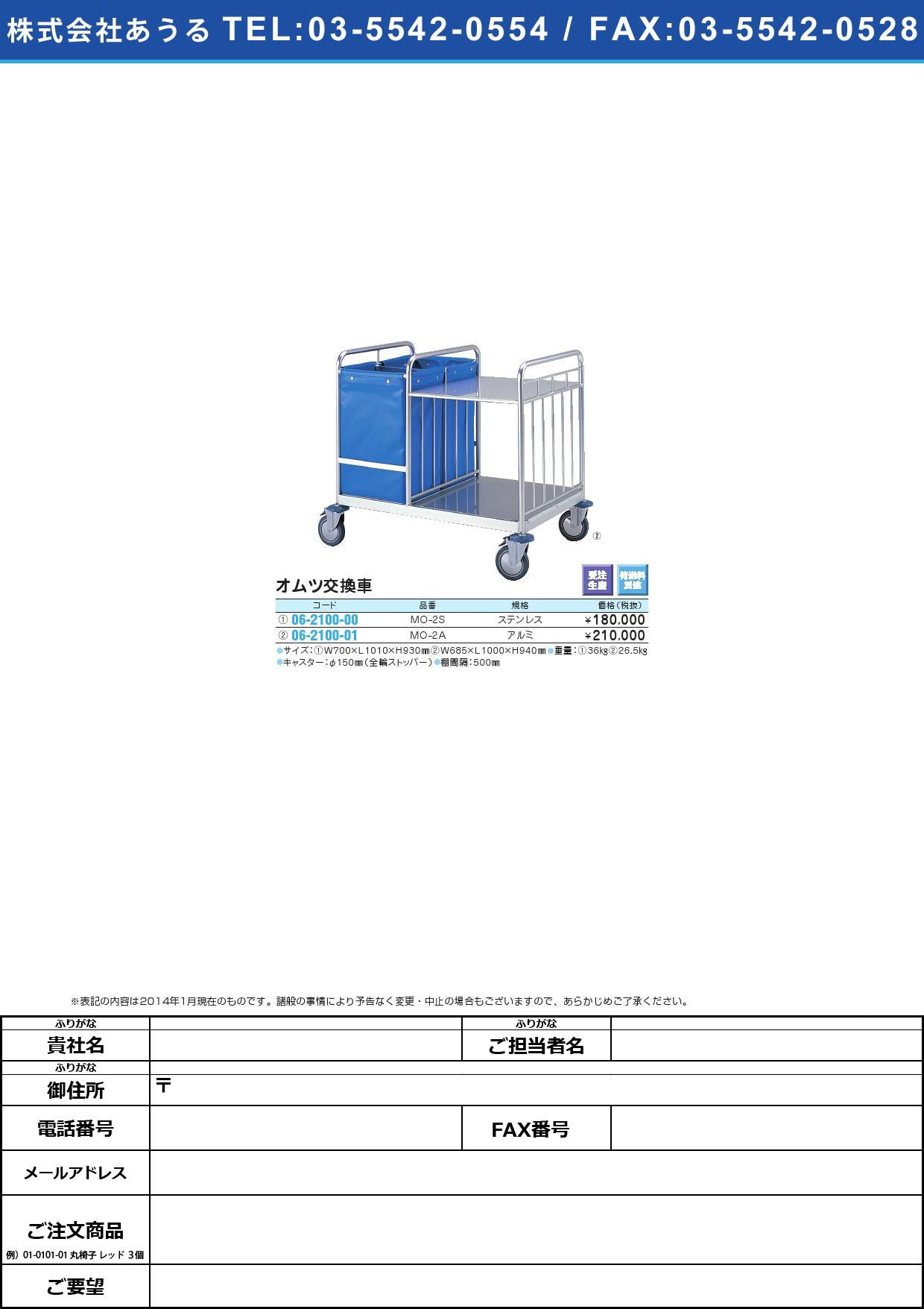 オムツ交換車(アルミ製) オムツコウカンシャ(アルミセイ)(06-2100-01)MO-2A【1台単位】