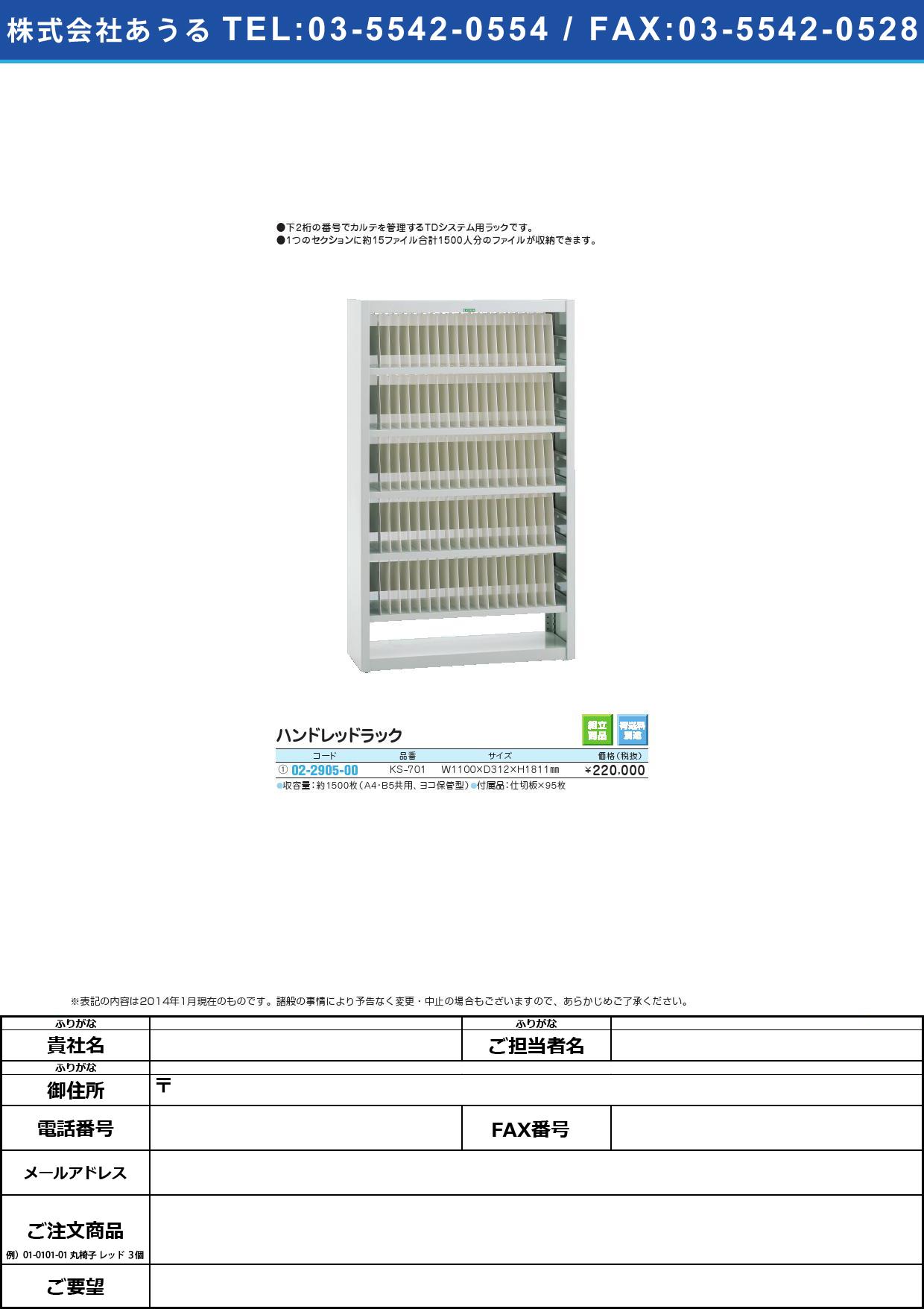ハンドレッドラック ハンドレットラック(02-2905-00)KS-701【1台単位】