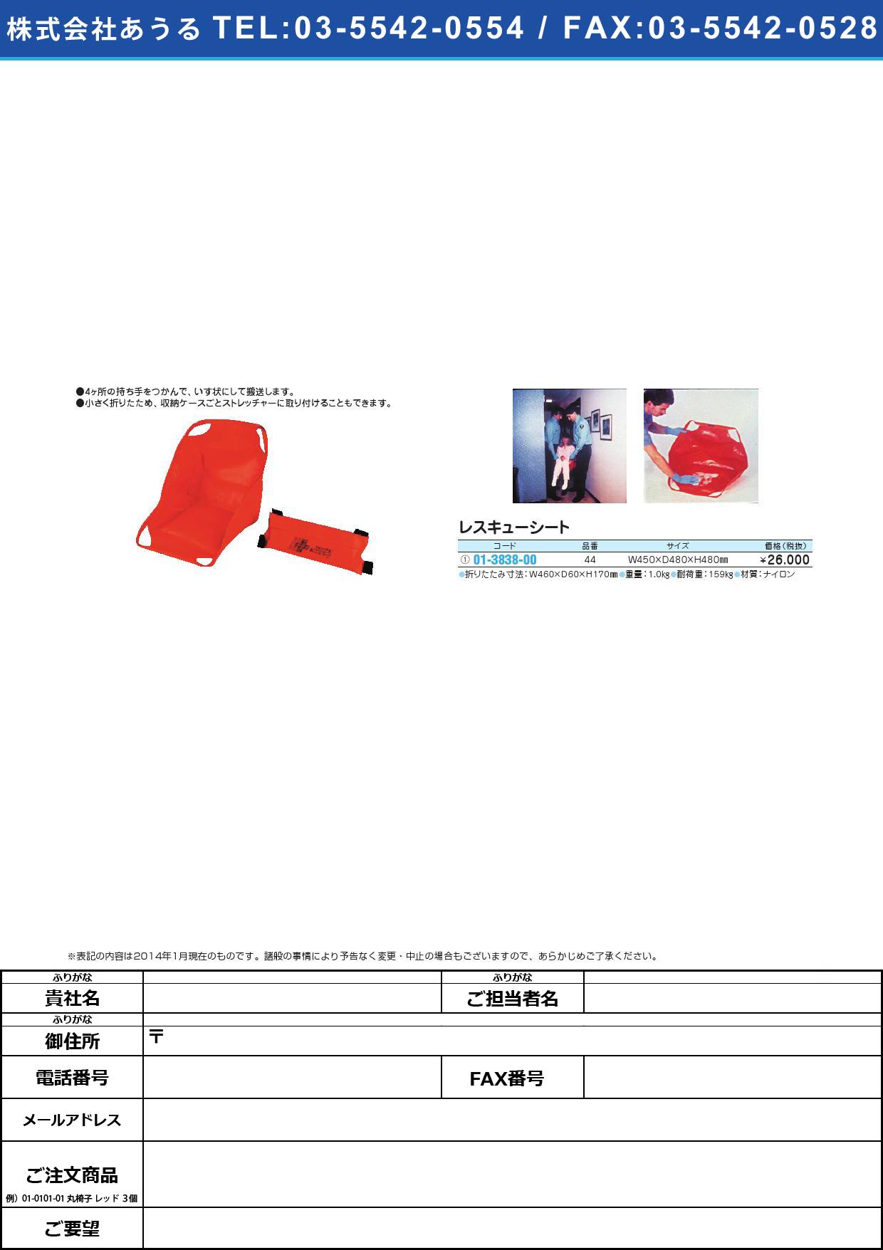 レスキューシート レスキューシート(01-3838-00)44【1台単位】