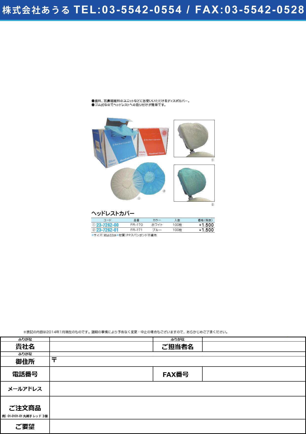 ヘッドレストカバー ヘッドレストカバー(23-7262-01)FR-171(ブルー)100マイイリ【1箱単位】