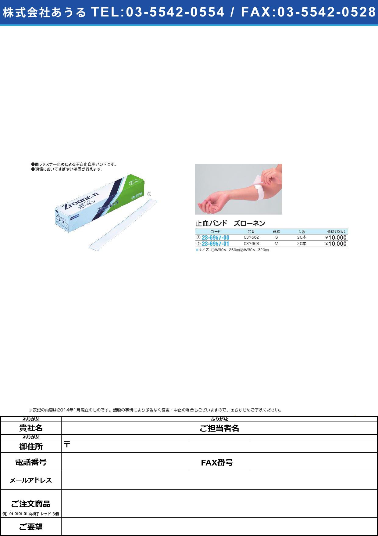 止血バンド ズローネン シケツバンド ズローネン(23-6957-00)037662(S)20ポンイリ【1箱単位】