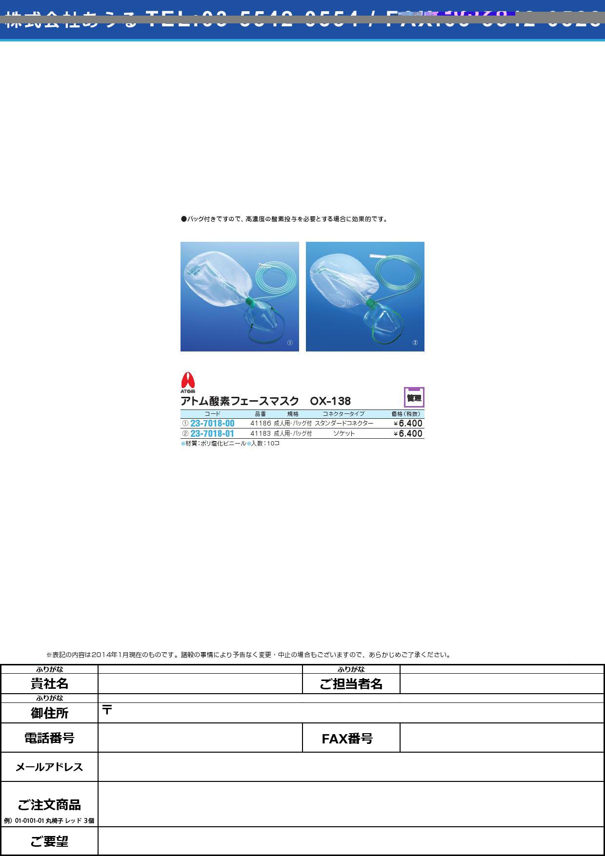 酸素フェースマスクOX−138(成人 サンソフェースマスクOX-138セイジ 41183(ソケット)10イリ【1箱単位】(23-7018-01)