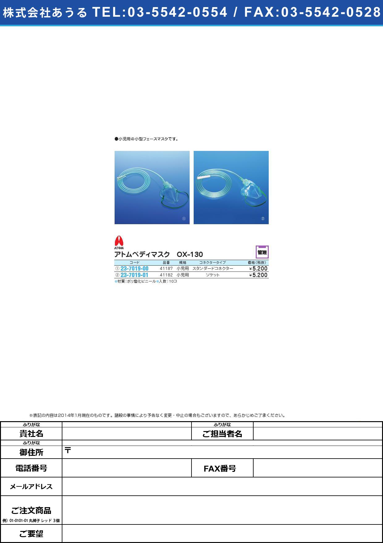 ペディマスクOX−130(小児用) ペディマスクOX-130ショウニヨウ 41182(ソケット)10イリ【1箱単位】(23-7019-01)