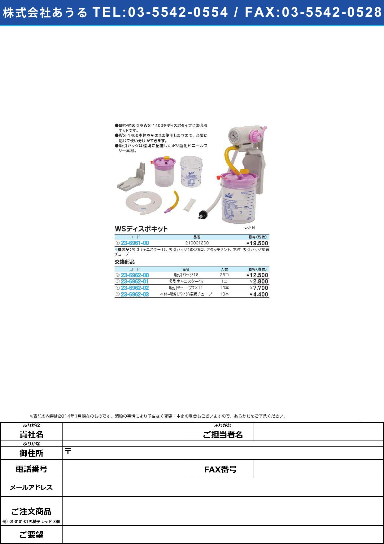 吸引バッグ(1L) キュウインバッグ(1L) 200190383(25コイリ)【1箱単位】(23-6962-00)