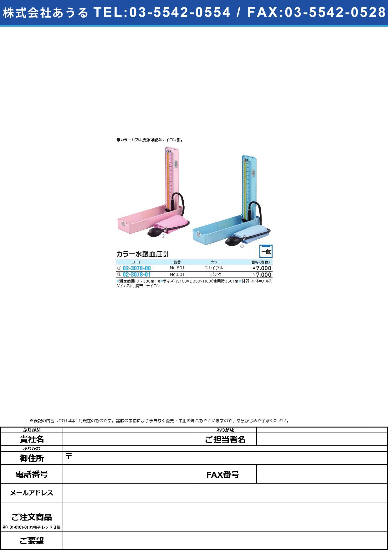 カラー水銀血圧計 カラースイギンケツアツケイ NO.601(スカイブルー)【1台単位】(02-3078-00)
