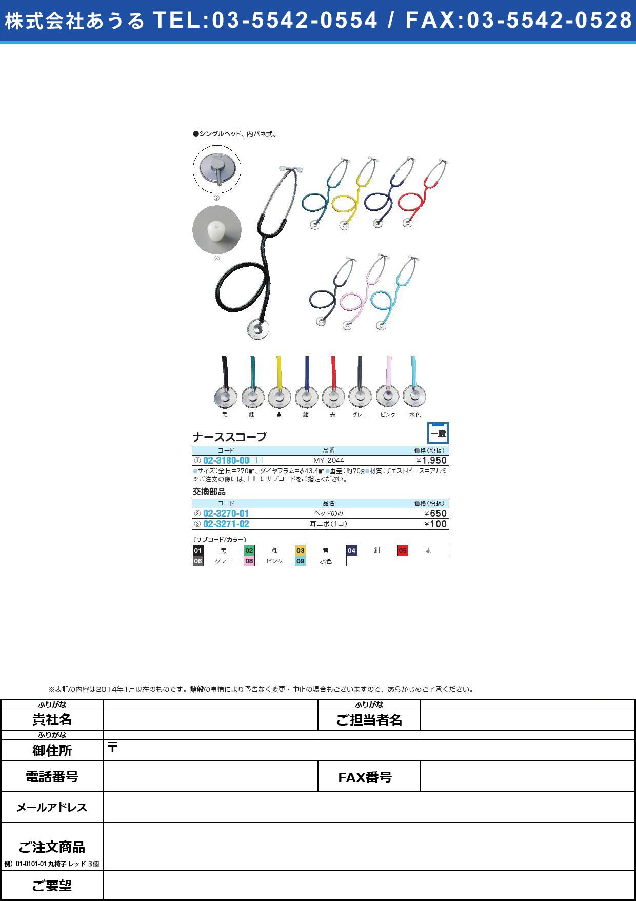 聴診器用ヘッド(ナーススコープ用) ナースコープ マイスコ【1個単位】(02-3270-01)