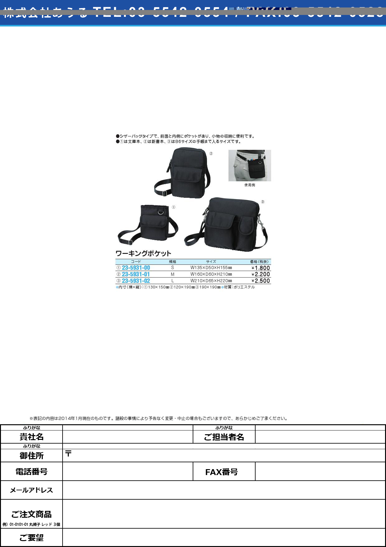 ワーキングポケット(L) ワーキングポケット(L) UNN-17#49【1個単位】(23-5931-02)