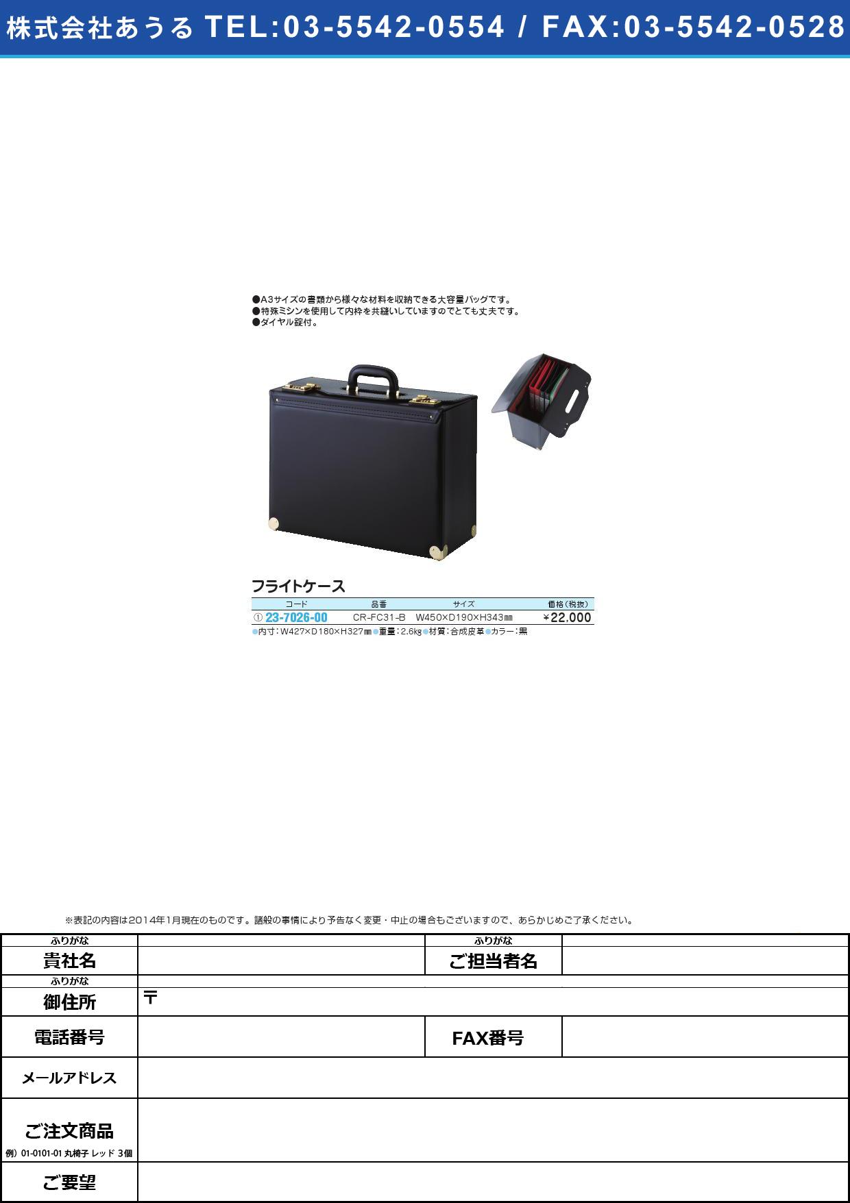 フライトケース フライトケース CR-FC31-B【1個単位】(23-7026-00)