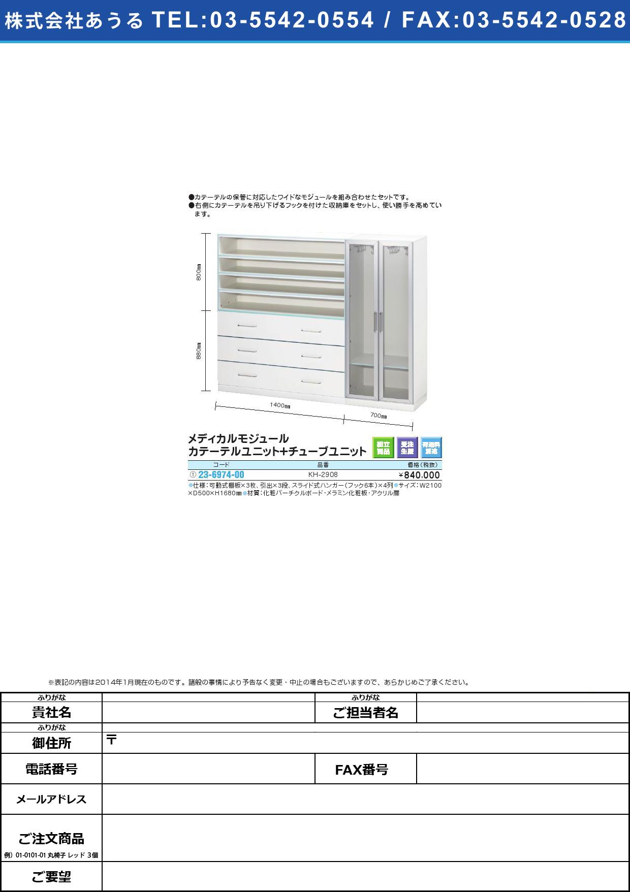 メディカルモジュール メディカルモジュール(23-6974-00)KH-2908(カテーテル+チューブ)【1台単位】