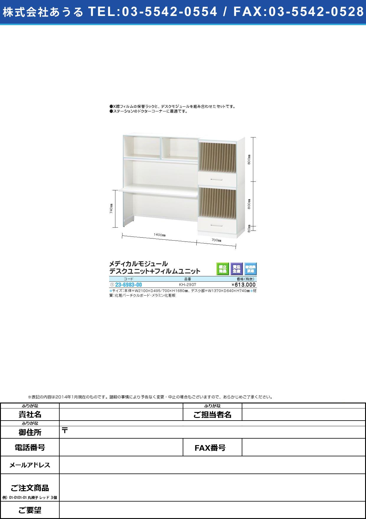 メディカルモジュール メディカルモジュール(23-6983-00)KH-2907(デスク+フィルム)【1台単位】