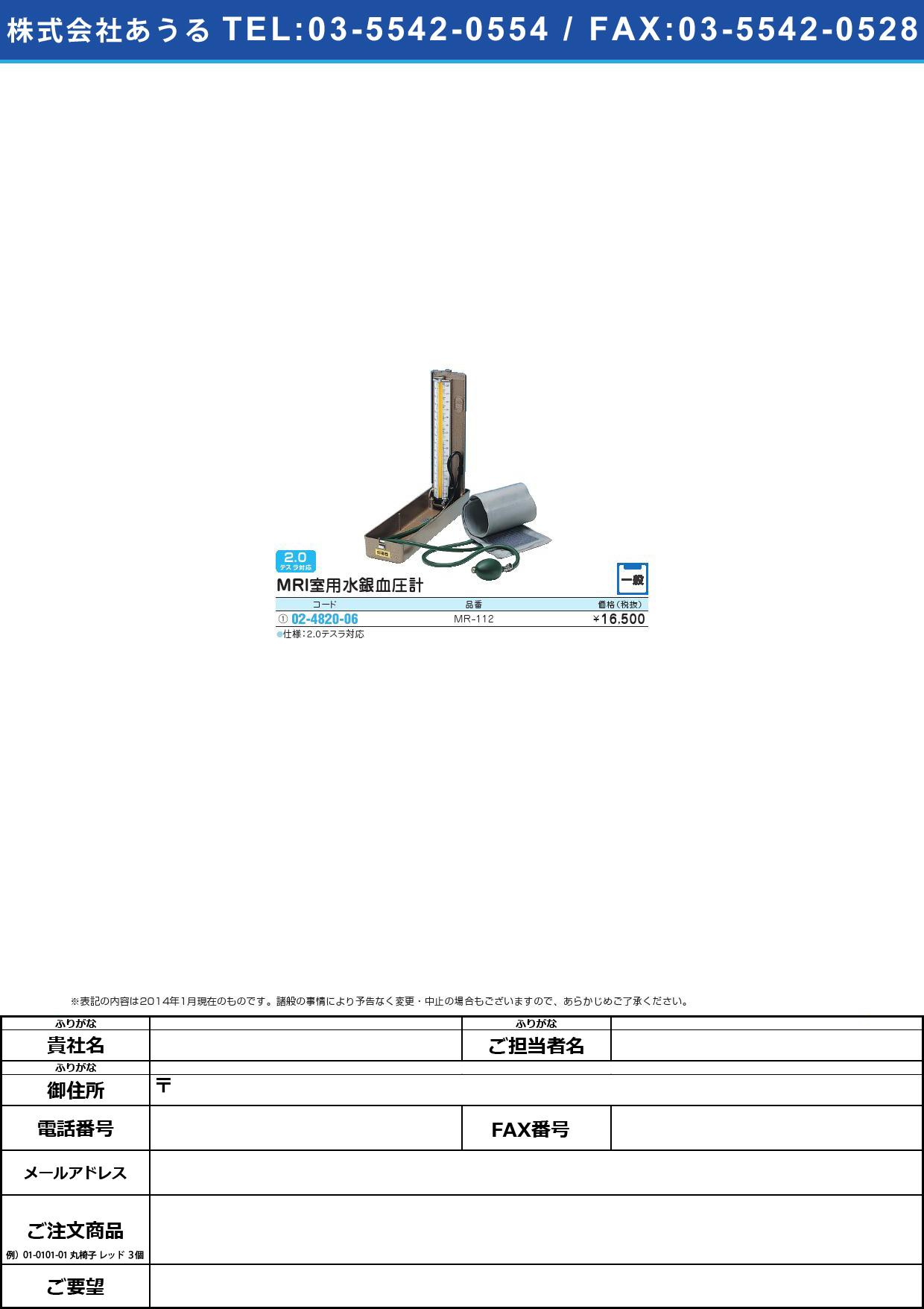 MRI室用卓上血圧計 MRIシツヨウタクジョウケツアツケイ MR-112【1台単位】(02-4820-06)