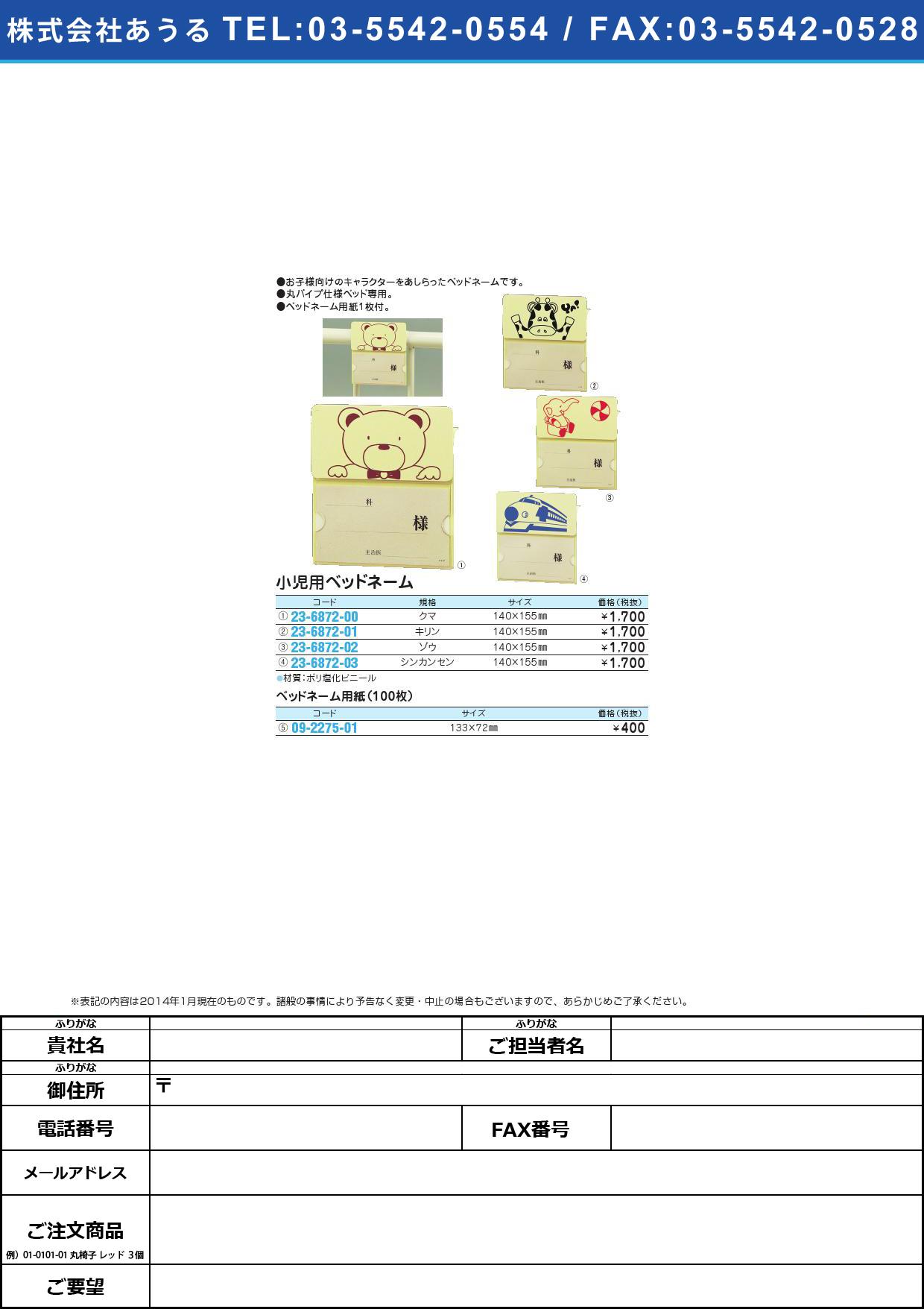 ベッドネーム小児P型 ベッドネームショウニPガタ キリン【1枚単位】(23-6872-01)