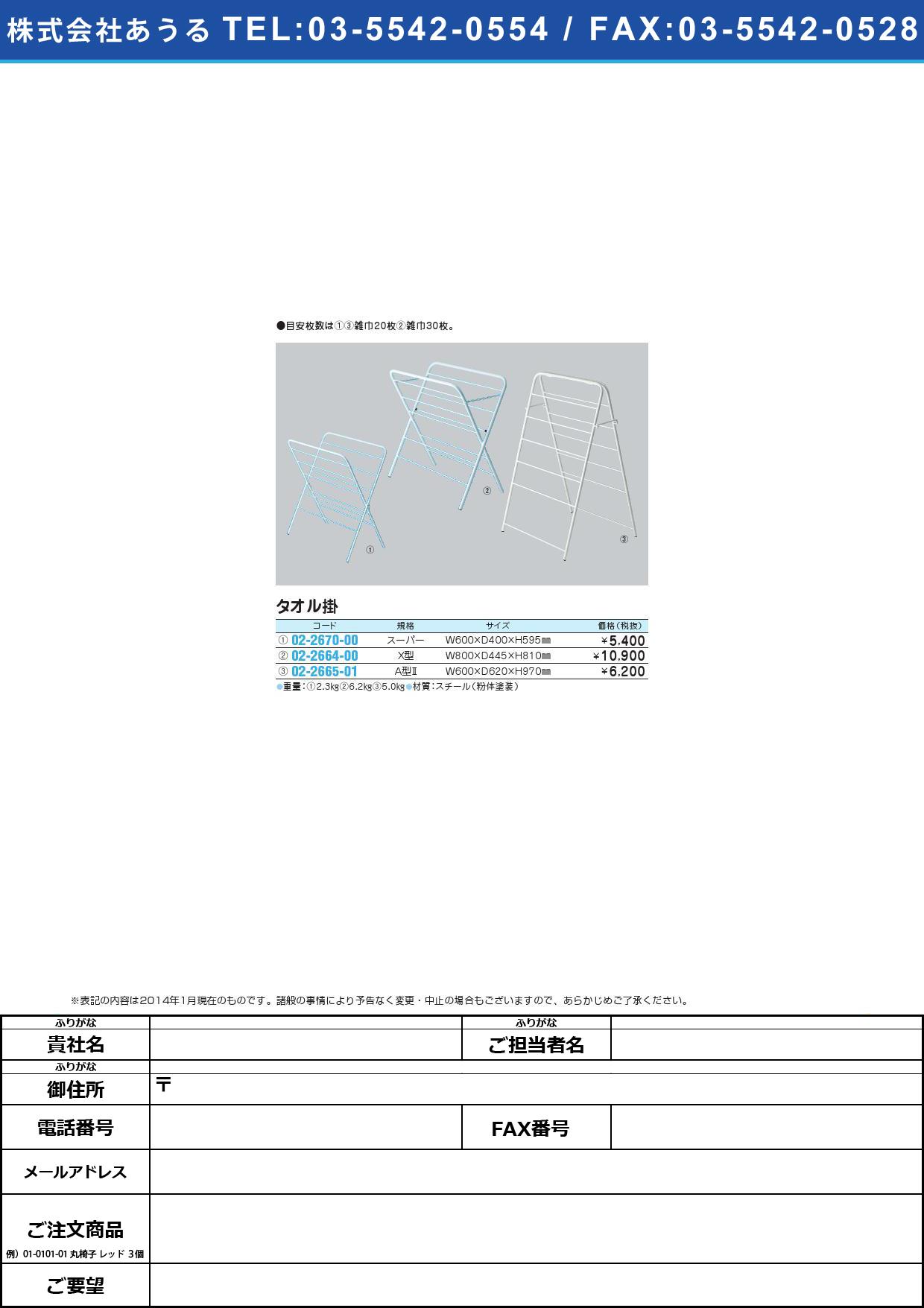 タオル掛 X型 タオルカケXガタ CE-490-020-0【1台単位】(02-2664-00)