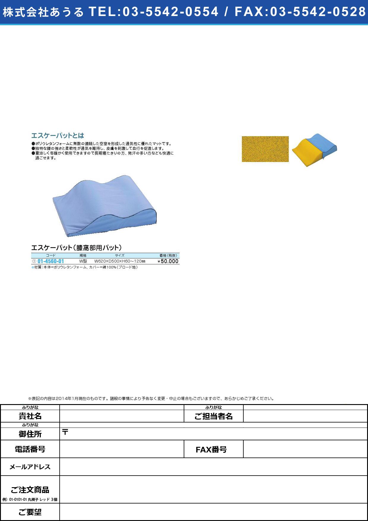 エスケーパット(膝窩部用パット) エスケーパット(01-4560-01)Wガタ【1個単位】