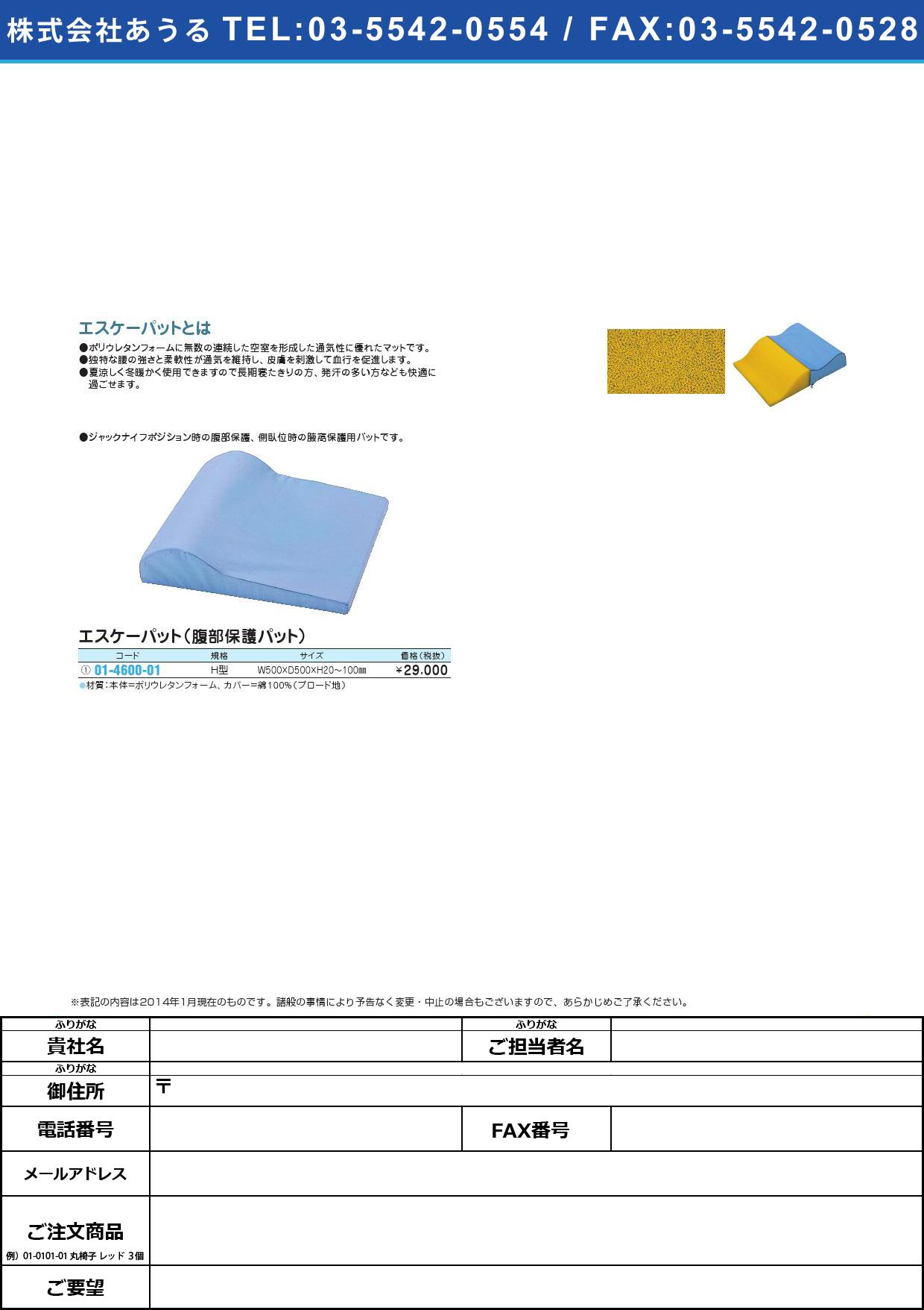 エスケーパット(腹部保護パット) エスケーパット(01-4600-01)Hガタ【1個単位】