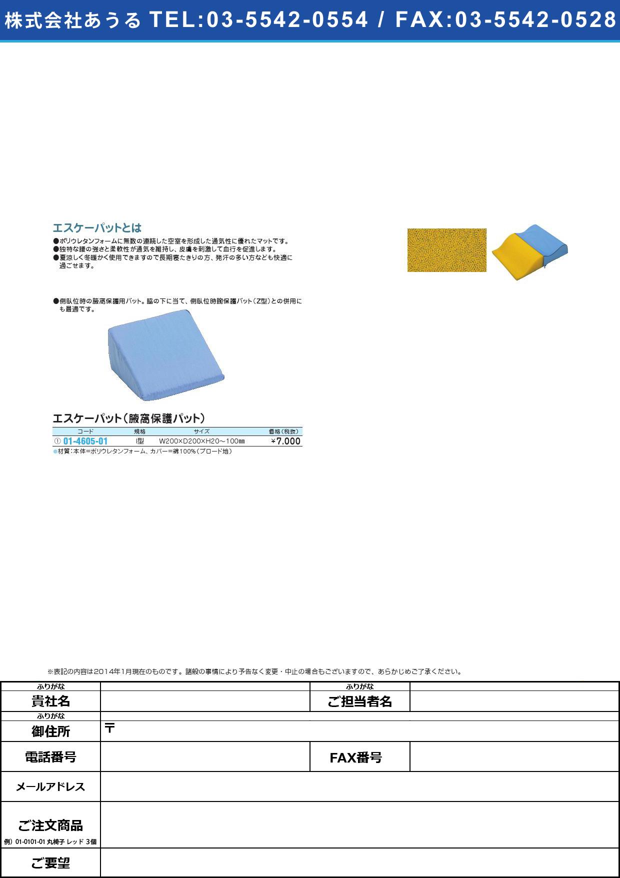 エスケーパット(腋窩保護パット) エスケーパツト Iガタ【1個単位】(01-4605-01)