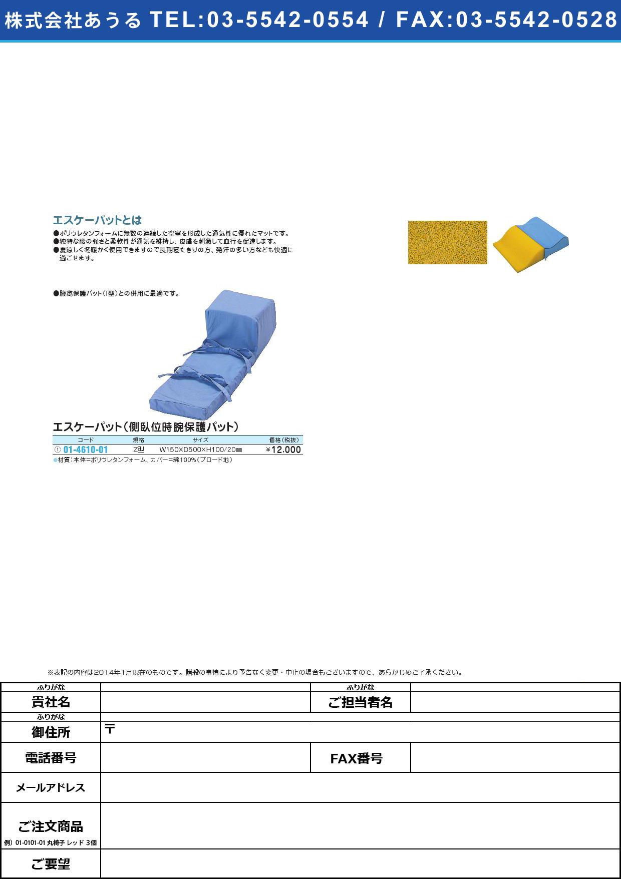 エスケーパット(側臥位腕保護パット) エスケーパット Zガタ【1個単位】(01-4610-01)