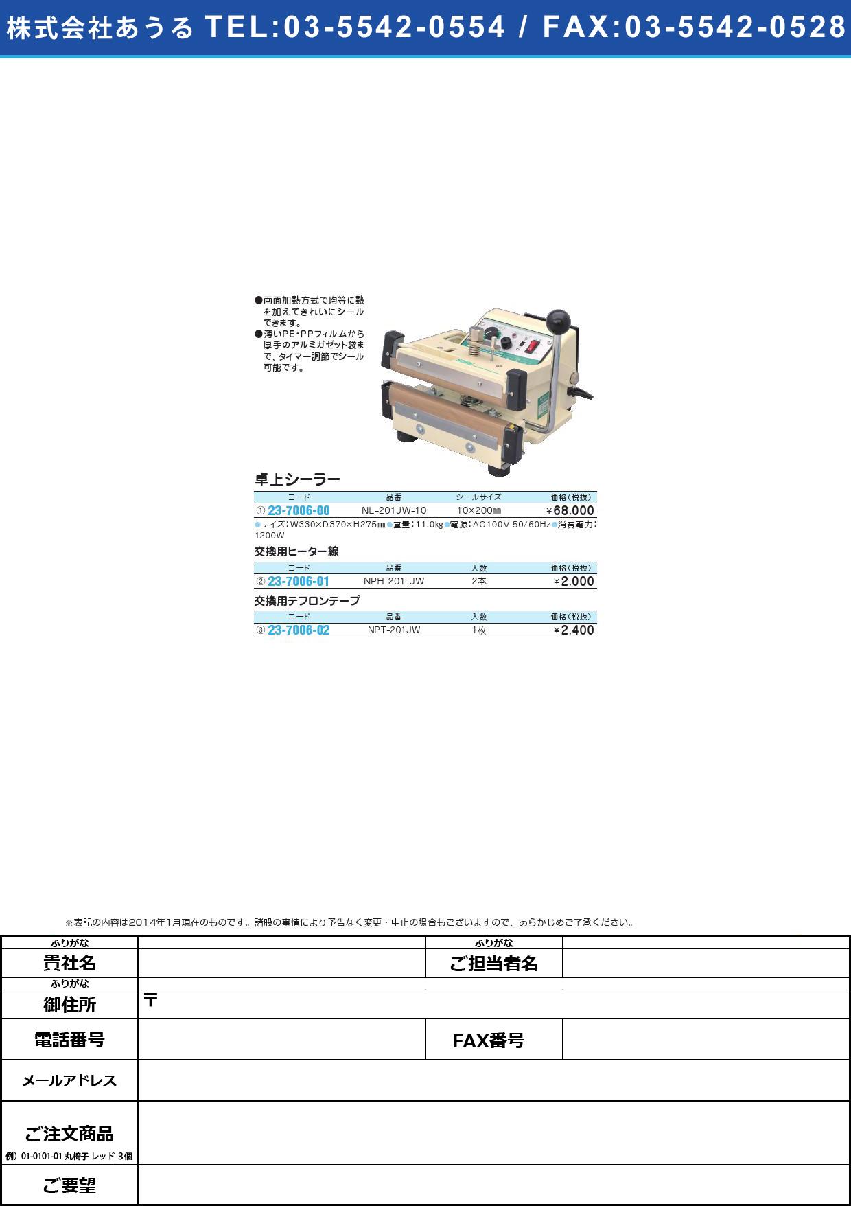 卓上シーラー用テフロン タクジョウシーラーヨウテフロン NPT-201JW(1マイ)【1枚単位】(23-7006-02)