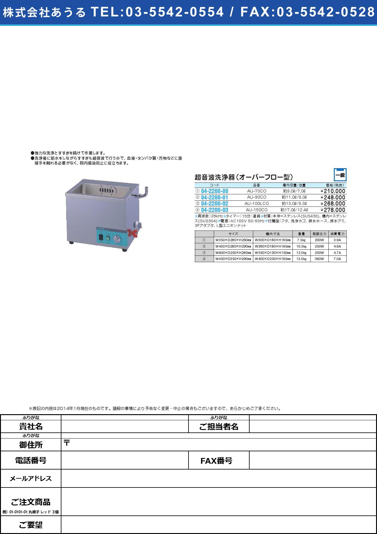 超音波洗浄器(オーバーフロー型) チョウオンパセンジョウキ(04-2200-02)AU-100LCO【1台単位】