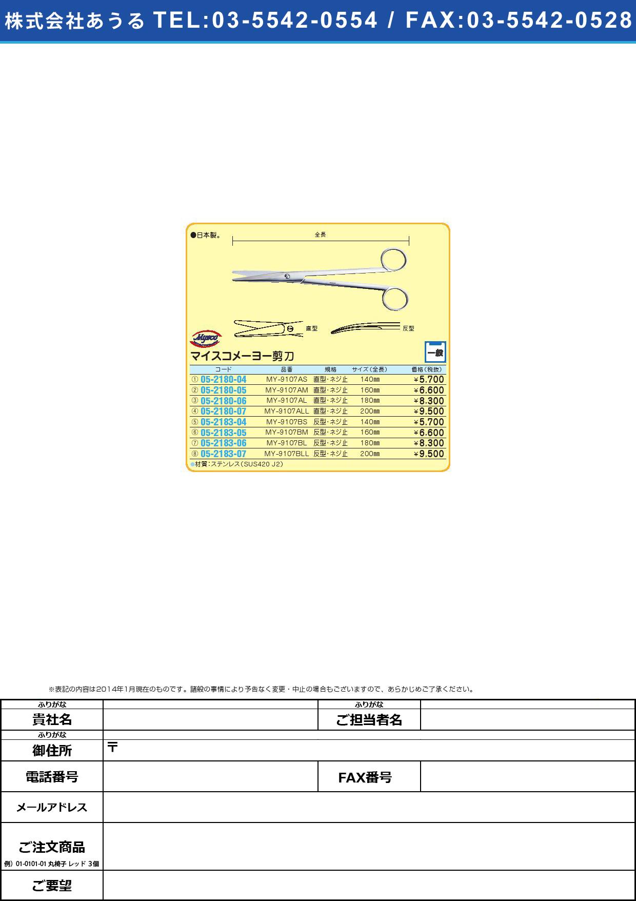 マイスコメーヨー剪刀 直型(ネジ止) メーヨーセントウ(05-2180-06)MY-9107AL(180MM)【1本単位】【2014年カタログ商品】