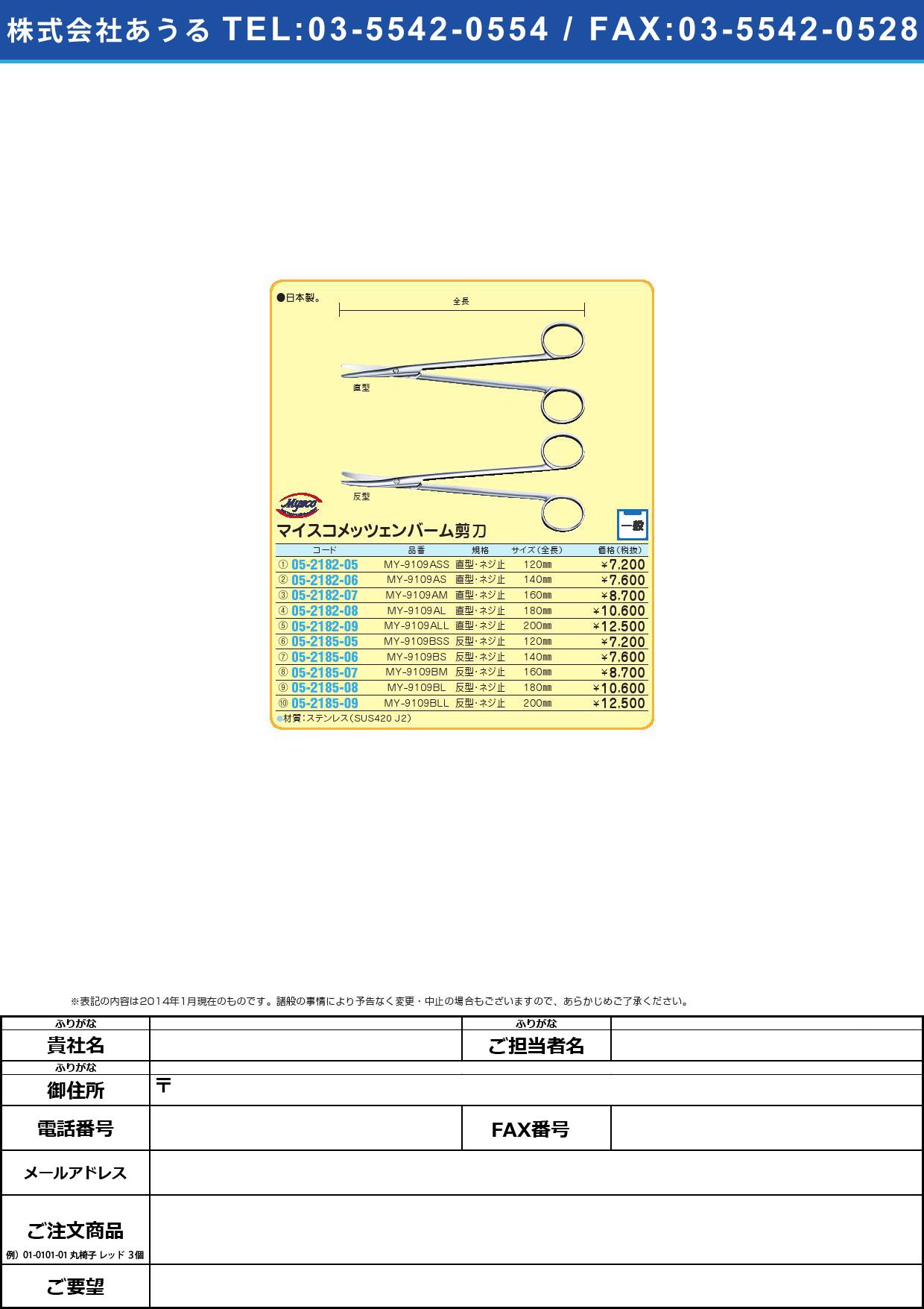 マイスコメッツェンバーム剪刀 直型 マイスコメッツェンバームセントウ(05-2182-09)MY-9109ALL(200MM)【1本単位】【2014年カタログ商品】