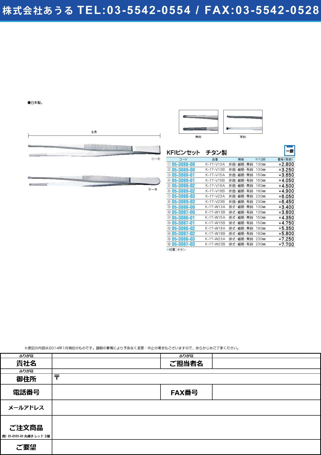 KFIピンセット 併式 細筋 有鈎 ピンセット(05-3087-03)K-17-W23B(チタン)230MM【1本単位】【2014年カタログ商品】