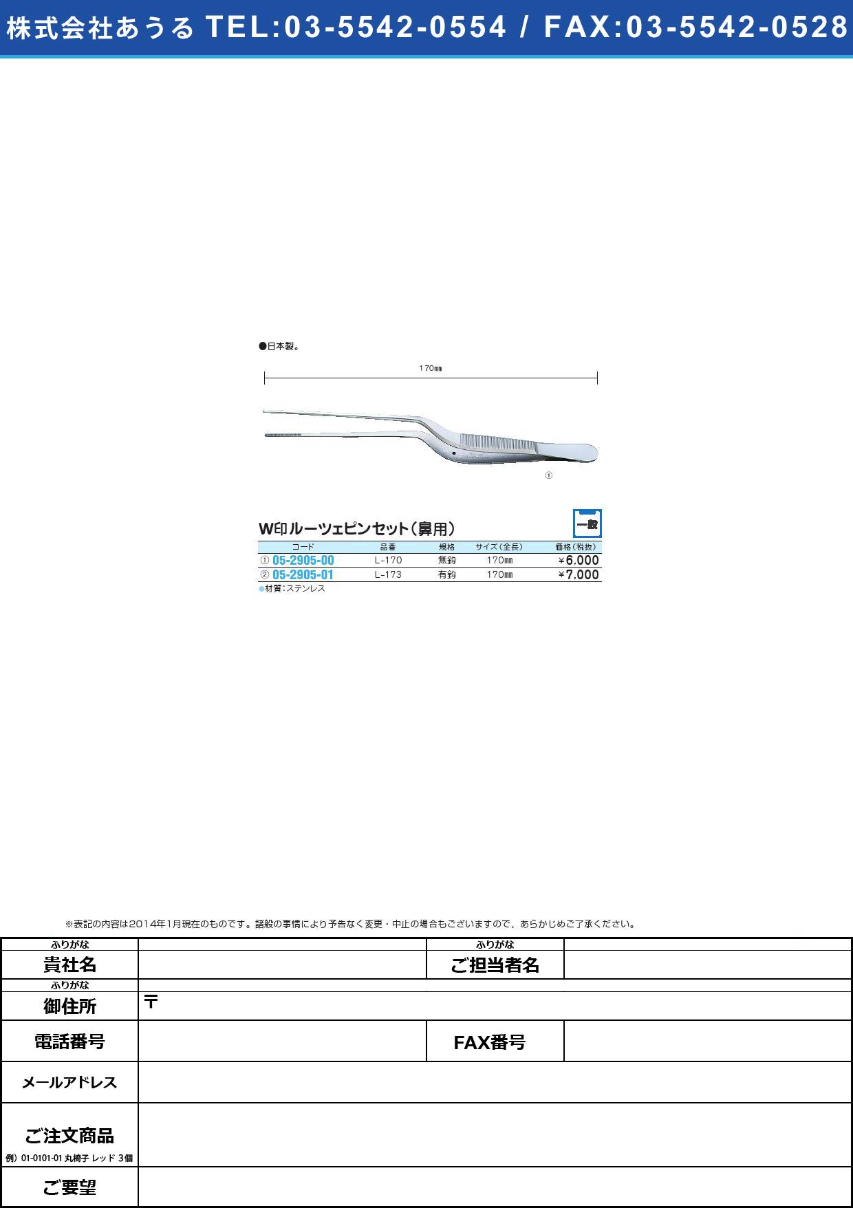 W印ルーツェピンセット(鼻用)無鈎 ピンセット L-170 (ステンレス) 170MM【1本単位】(05-2905-00)