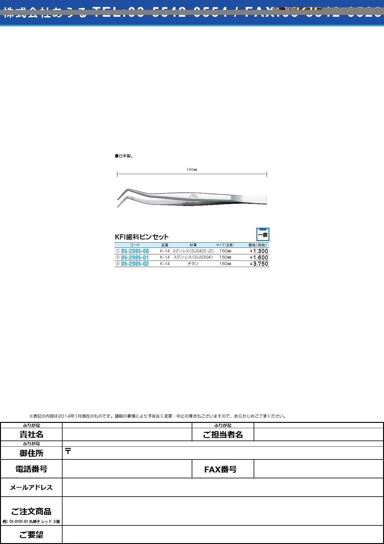 KFI歯科ピンセット ピンセット(05-2985-02)K-14 (チタン) 160MM【1本単位】【2014年カタログ商品】