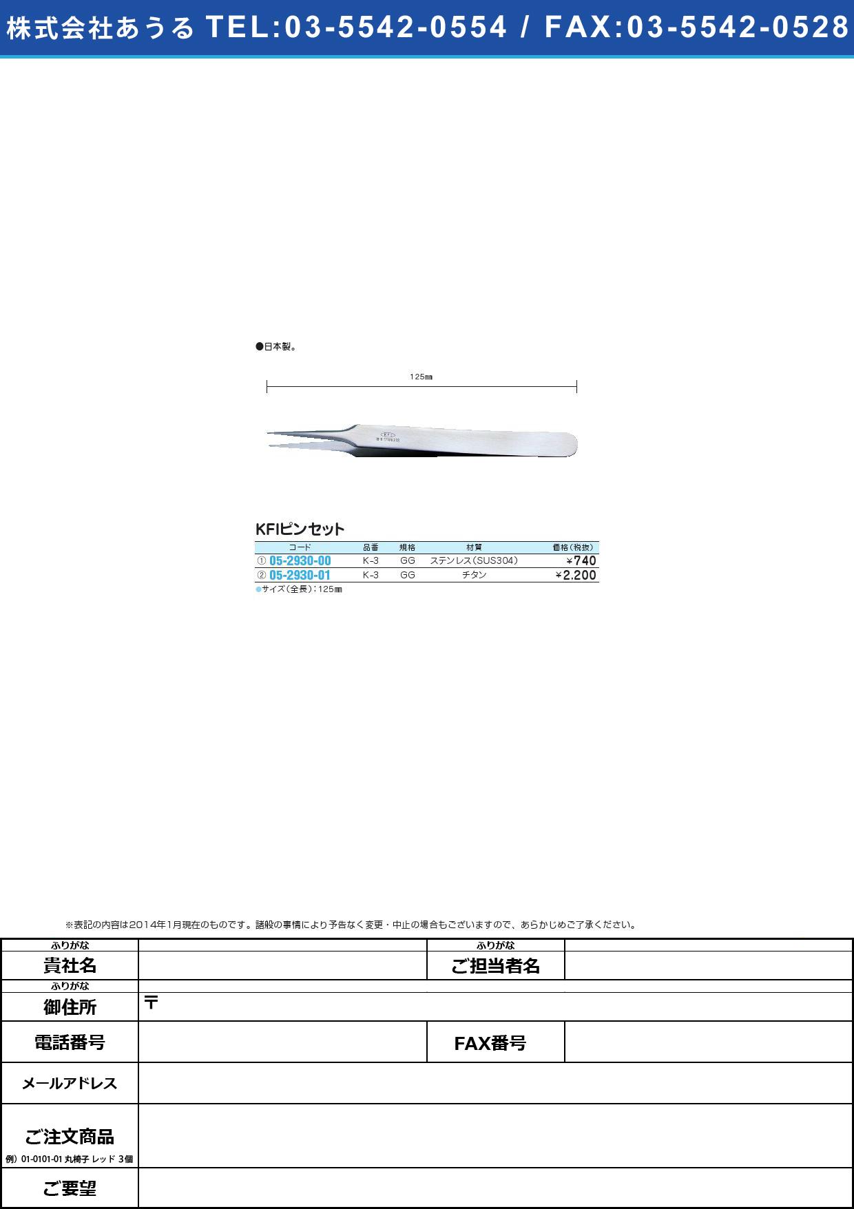 KFIピンセット GG ピンセット(05-2930-01)K-3 (チタン) 125MM【1本単位】【2014年カタログ商品】