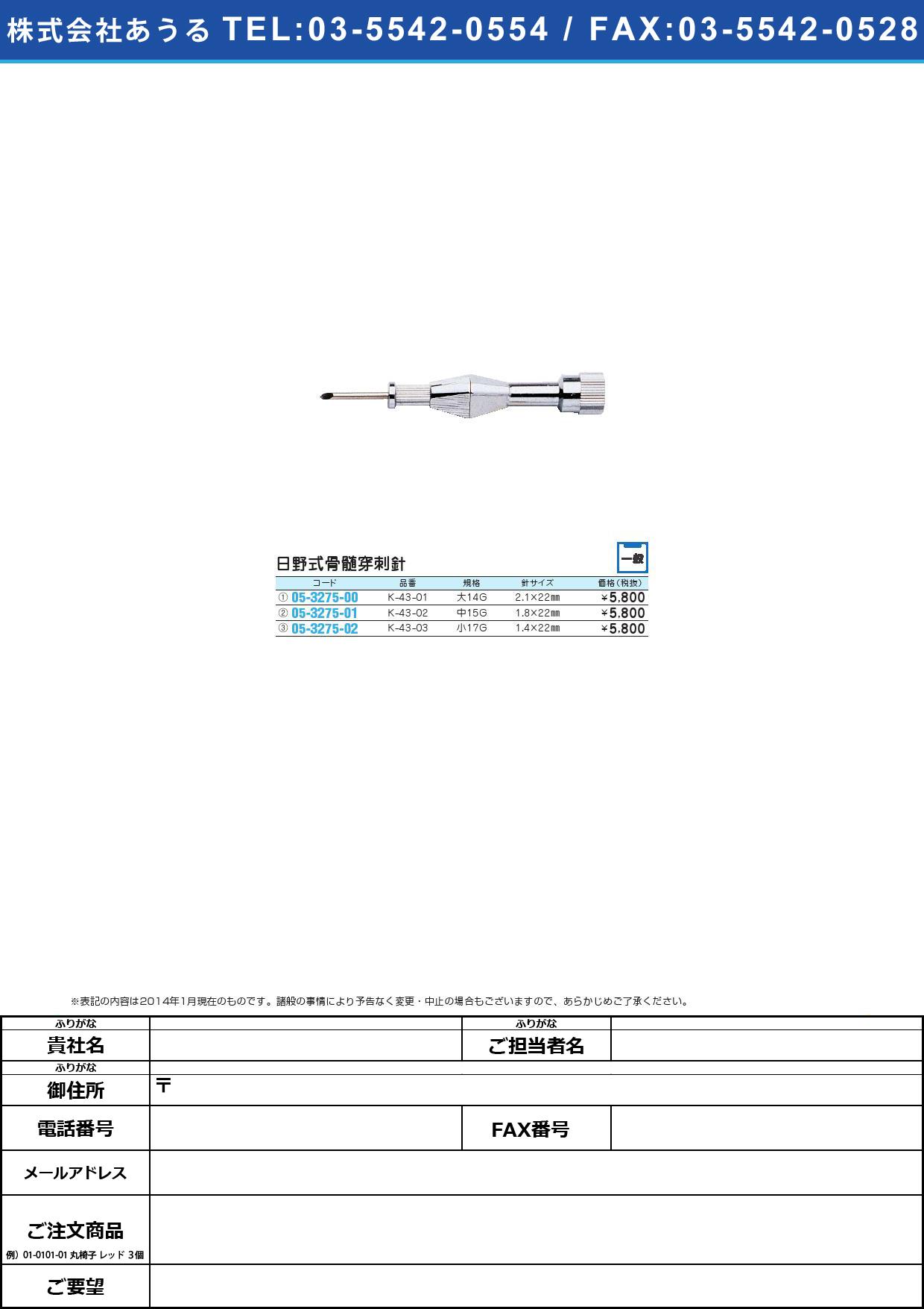日野式骨髄穿刺針(小) コツズイセンシシン K-43-03 (17GX22MM)【1本単位】(05-3275-02)