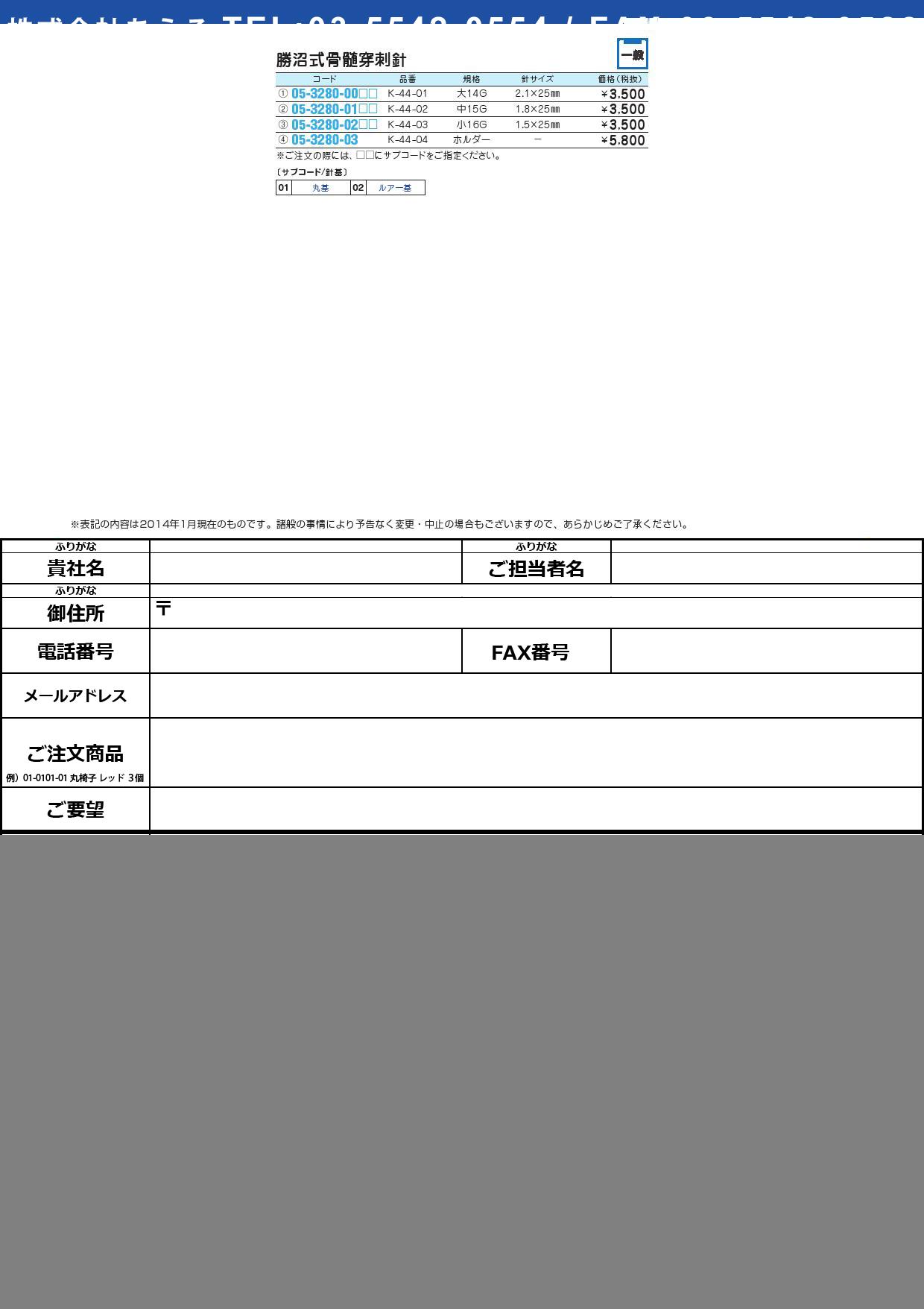 勝沼式骨髄穿刺針   K-44-03【1本単位】(05-3280-02)
