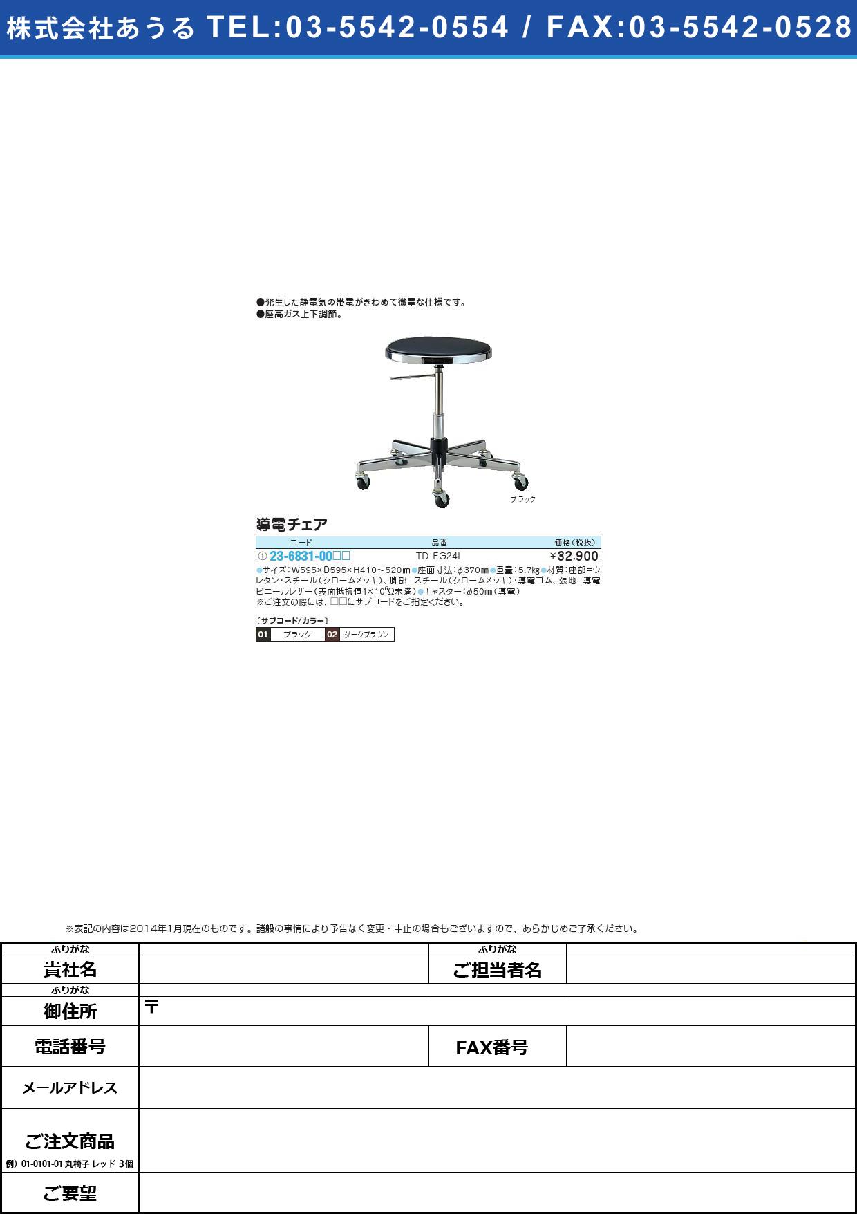 導電チェア ドウデンチェア(23-6831-00)TD-EG24Lブラック【1台単位】