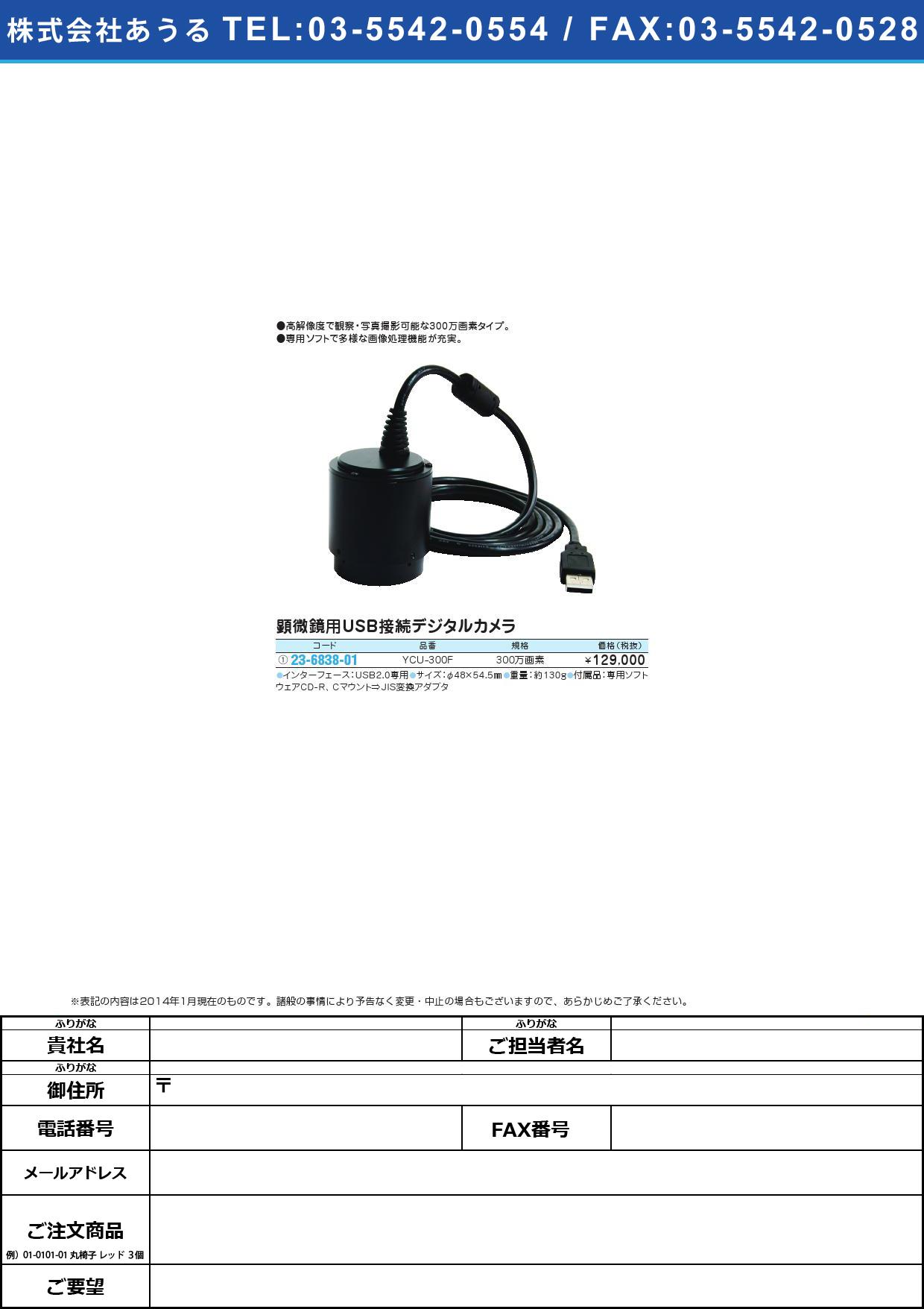 顕微鏡用USB接続デジタルカメラ ケンビキョウUSBデジタルカメラ(23-6838-01)YCU-300F【1台単位】