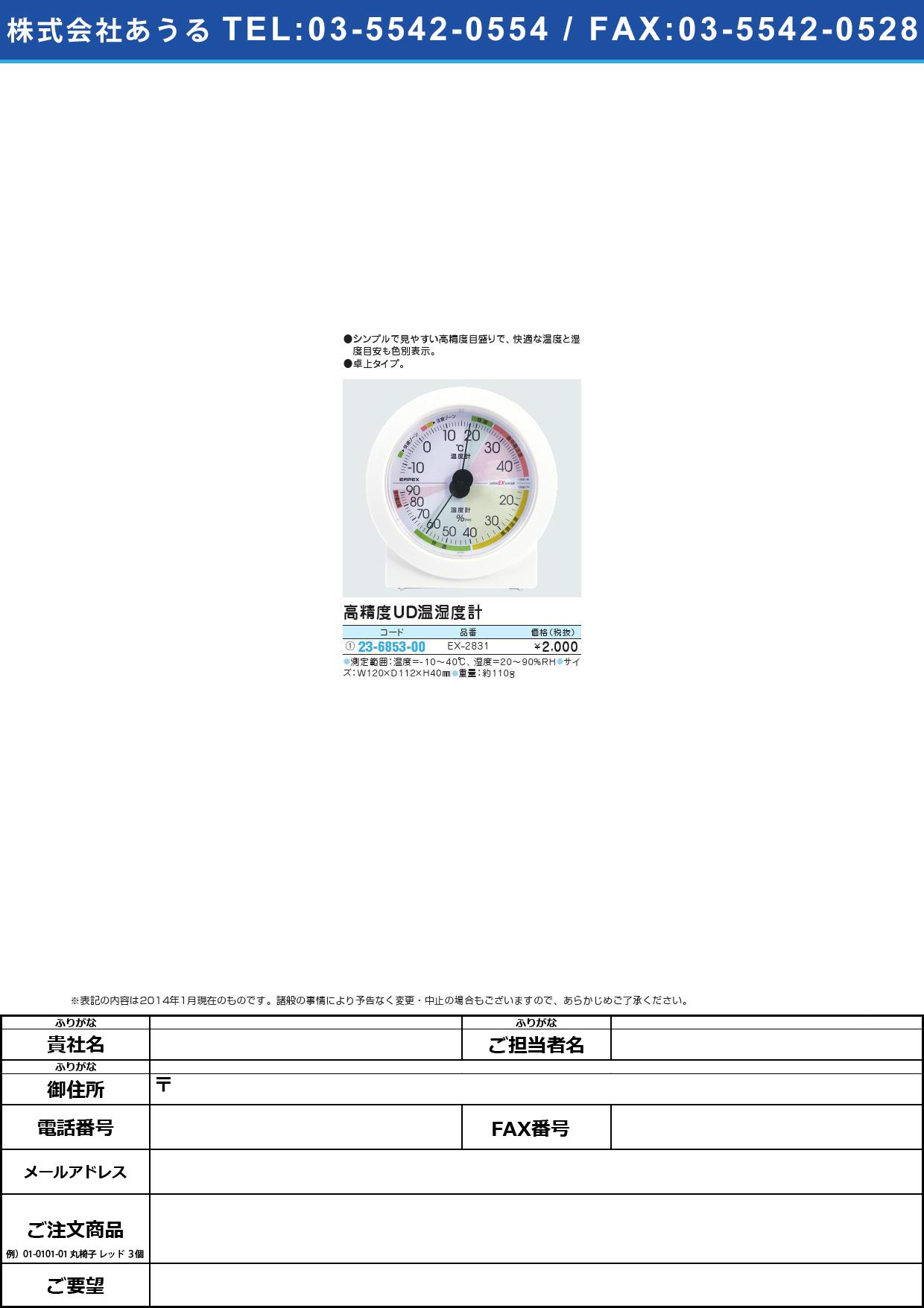 エンペックス 高精度UD温湿度計 コウセイドUDオンシツドケイ EX-2831【1台単位】(23-6853-00)