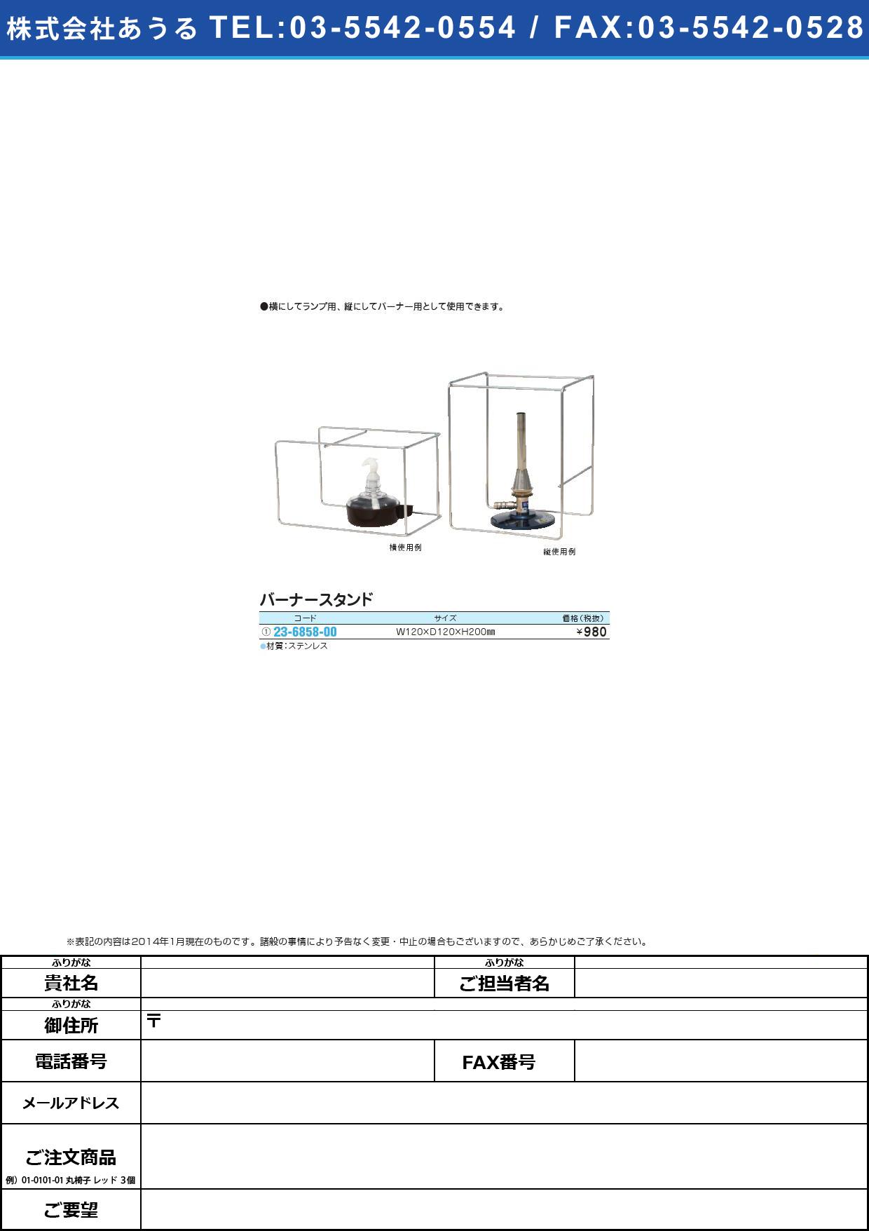 バーナースタンド バーナースタンド(23-6858-00)W120XD120XH200MM【1個単位】
