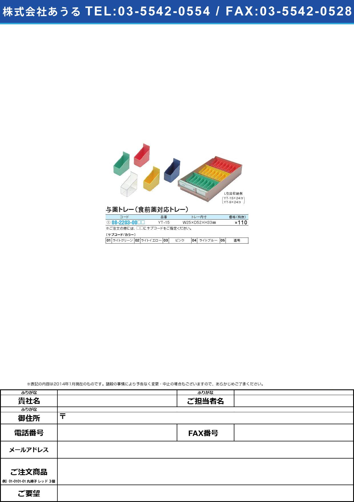 与薬トレー(食前薬対応トレー) ヨヤクトレー(ショクゼンヤクタイオウ YT-15【1個単位】(08-2203-00)