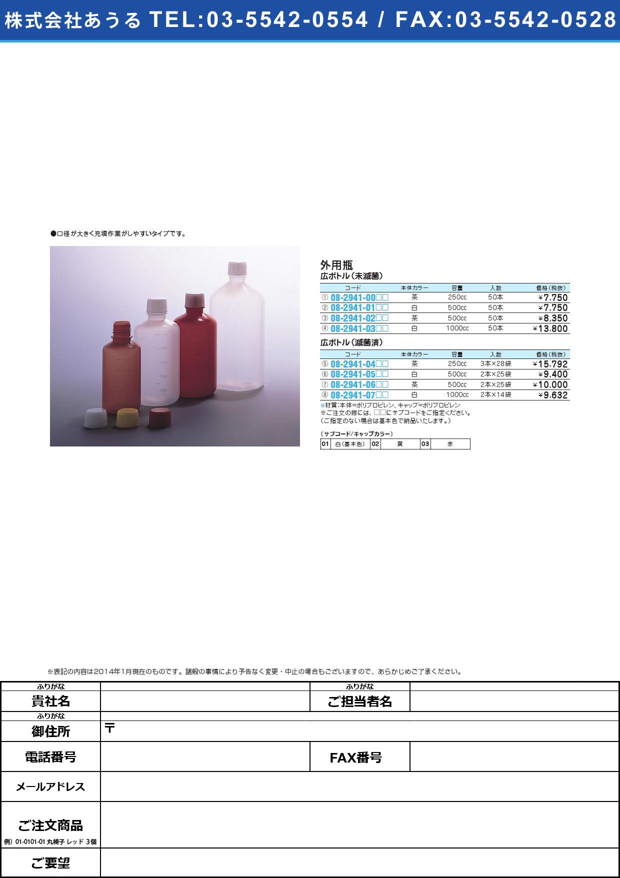 投薬瓶広ボトル茶(未滅菌) ヒロボトルチャ(ミメッキン) 250CC(50ポンイリ)【1梱単位】(08-2941-00)