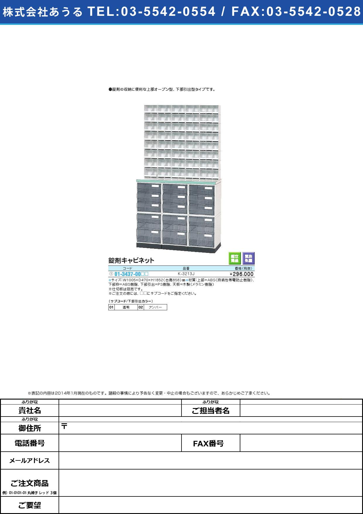 錠剤キャビネット ジョウザイキャビネット(01-3437-00)K-3213J透明【1台単位】