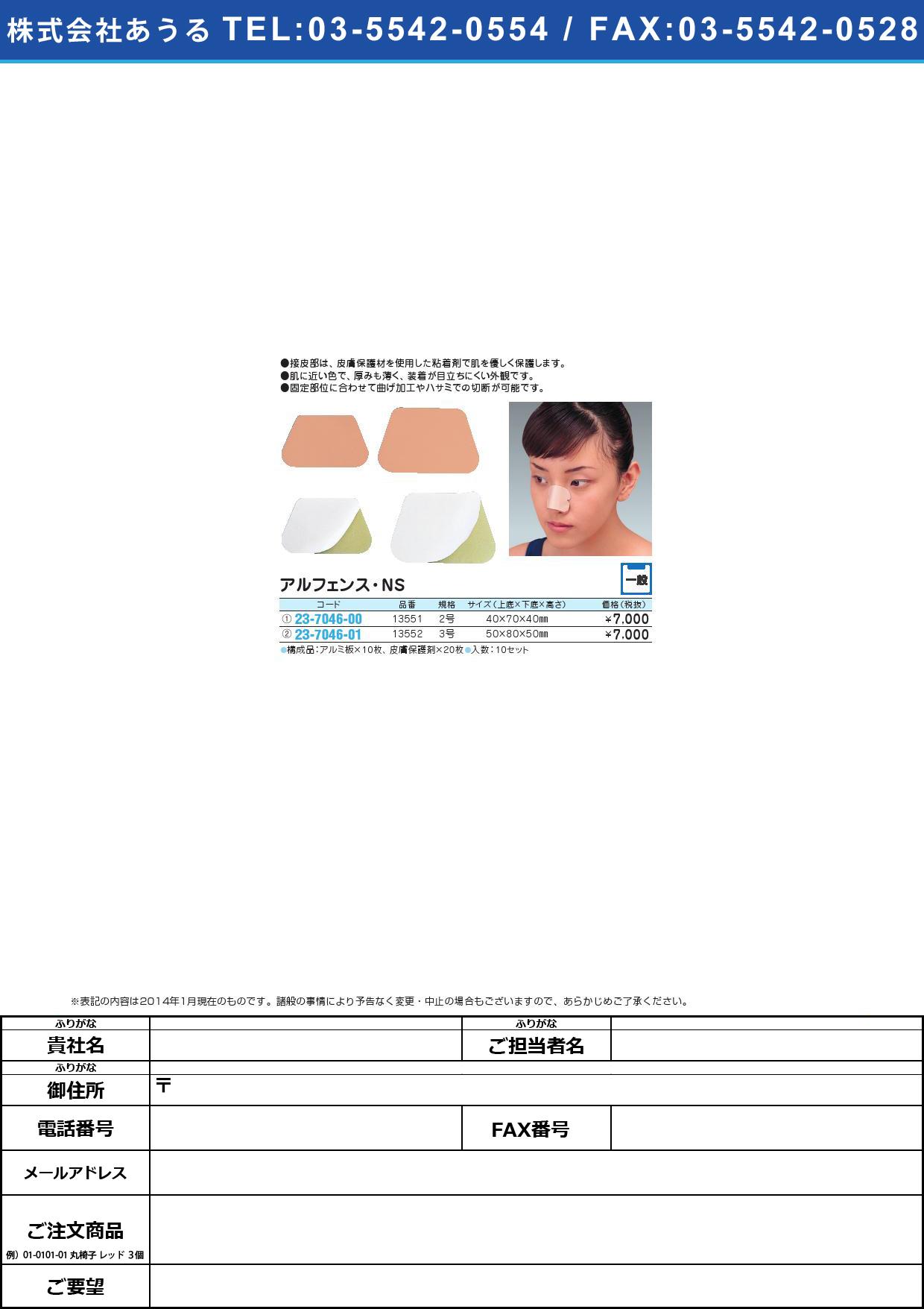 アルフェンス・NS(2号) アルフェンス・NS(2ゴウ) 13551(10セットイリ)【1箱単位】(23-7046-00)