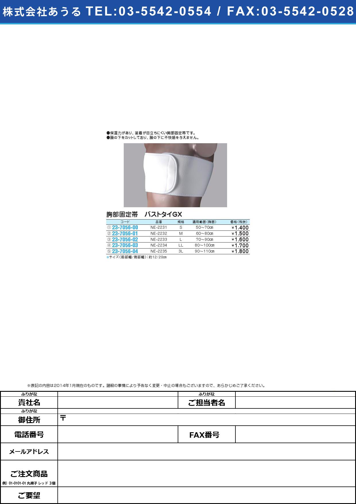 バストタイGX(L) バストタイGX(L)(23-7056-02)NE-2233(18X105CM)【1箱単位】【2014年カタログ商品】