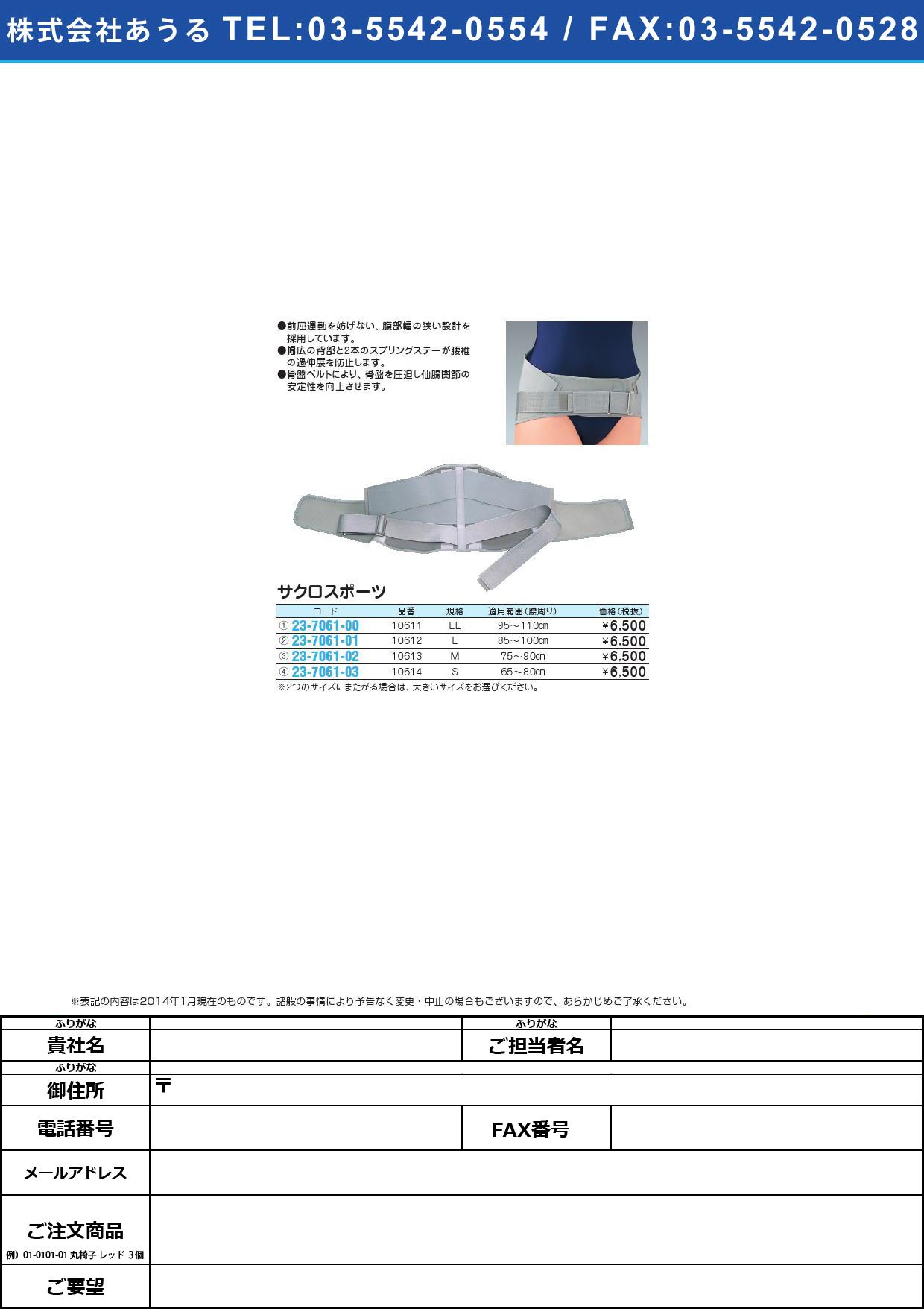 サクロスポーツ(L) サクロスポーツ(L) 10612(1コイリ)【1箱単位】(23-7061-01)