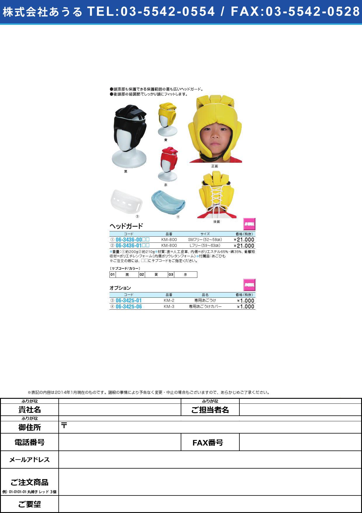 【非課税】ヘッドガード ヘッドガード KM-800 (Lフリー)【1個単位】(06-3436-01)