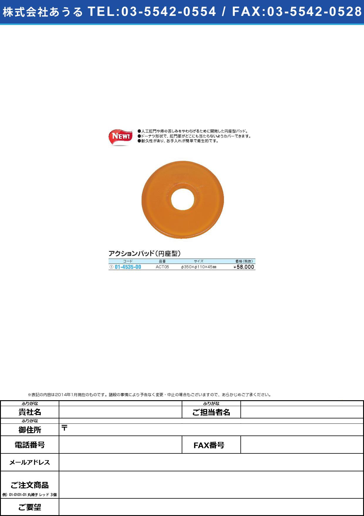 アクションパッド(円座型) アクションパッド(エンザガタ)(01-4535-00)ACT05(35CM)【1個単位】