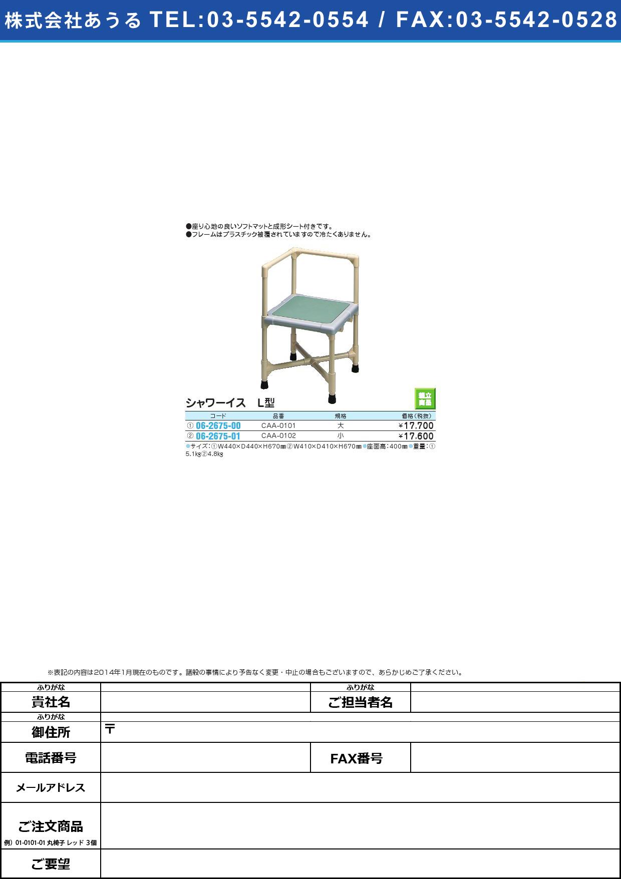 シャワーいす L型(大) シャワーイス(06-2675-00)CAA-0101【1台単位】