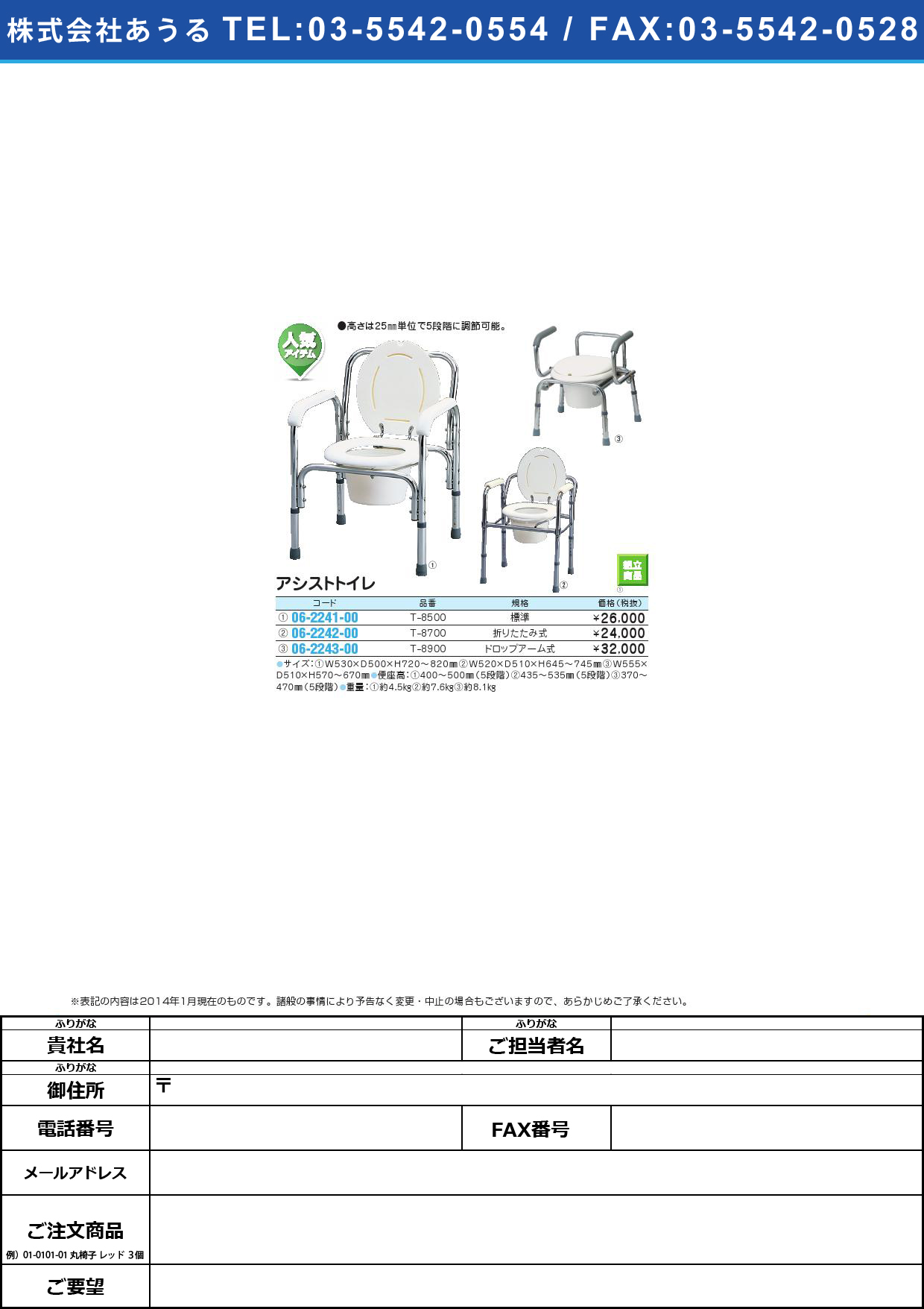 ★人気!【組立商品】アシストトイレ アシストトイレ T-8500【1台単位】(06-2241-00)