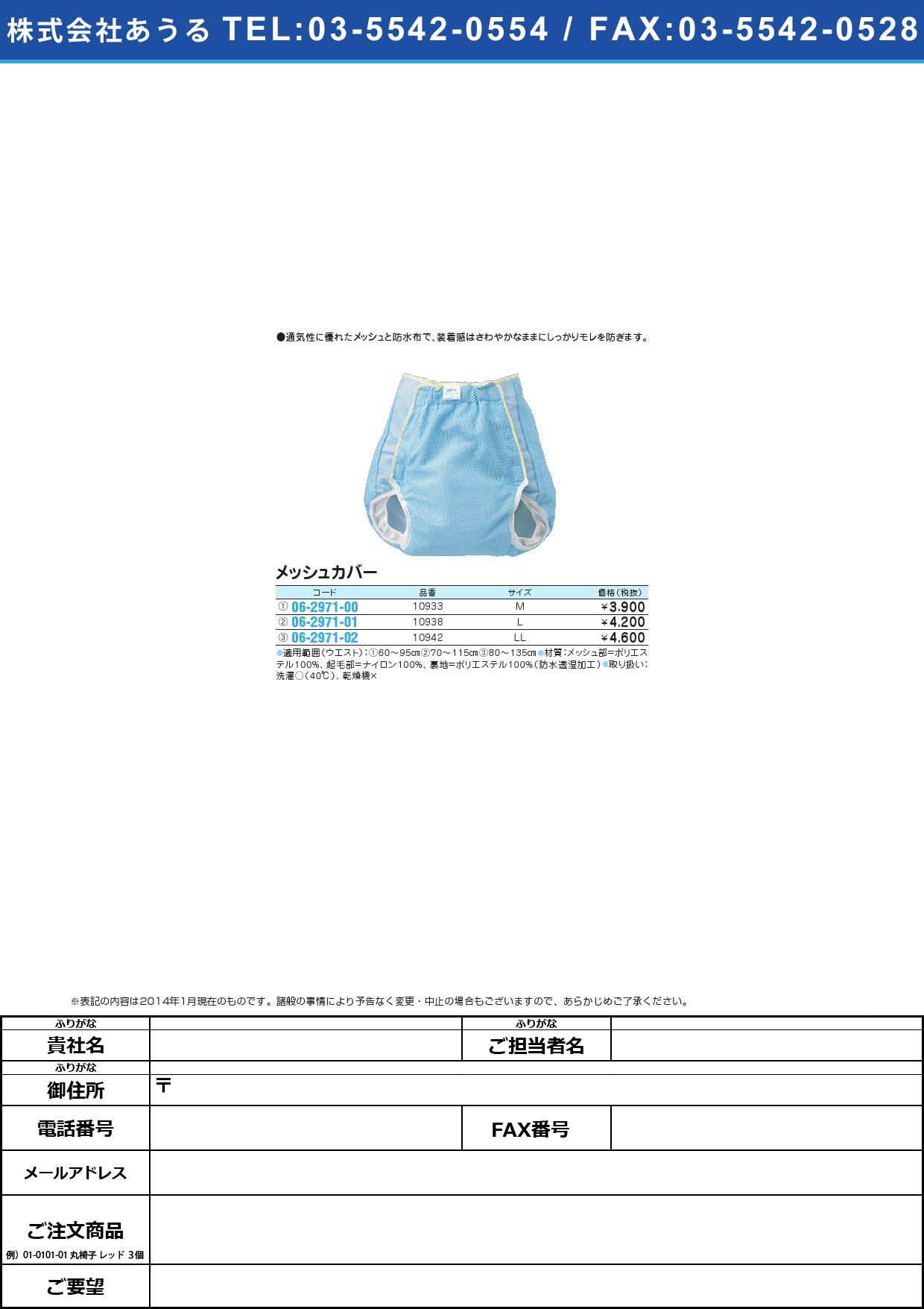 大人用メッシュカバー オトナヨウメッシュカバー 10942(LL)【1枚単位】(06-2971-02)